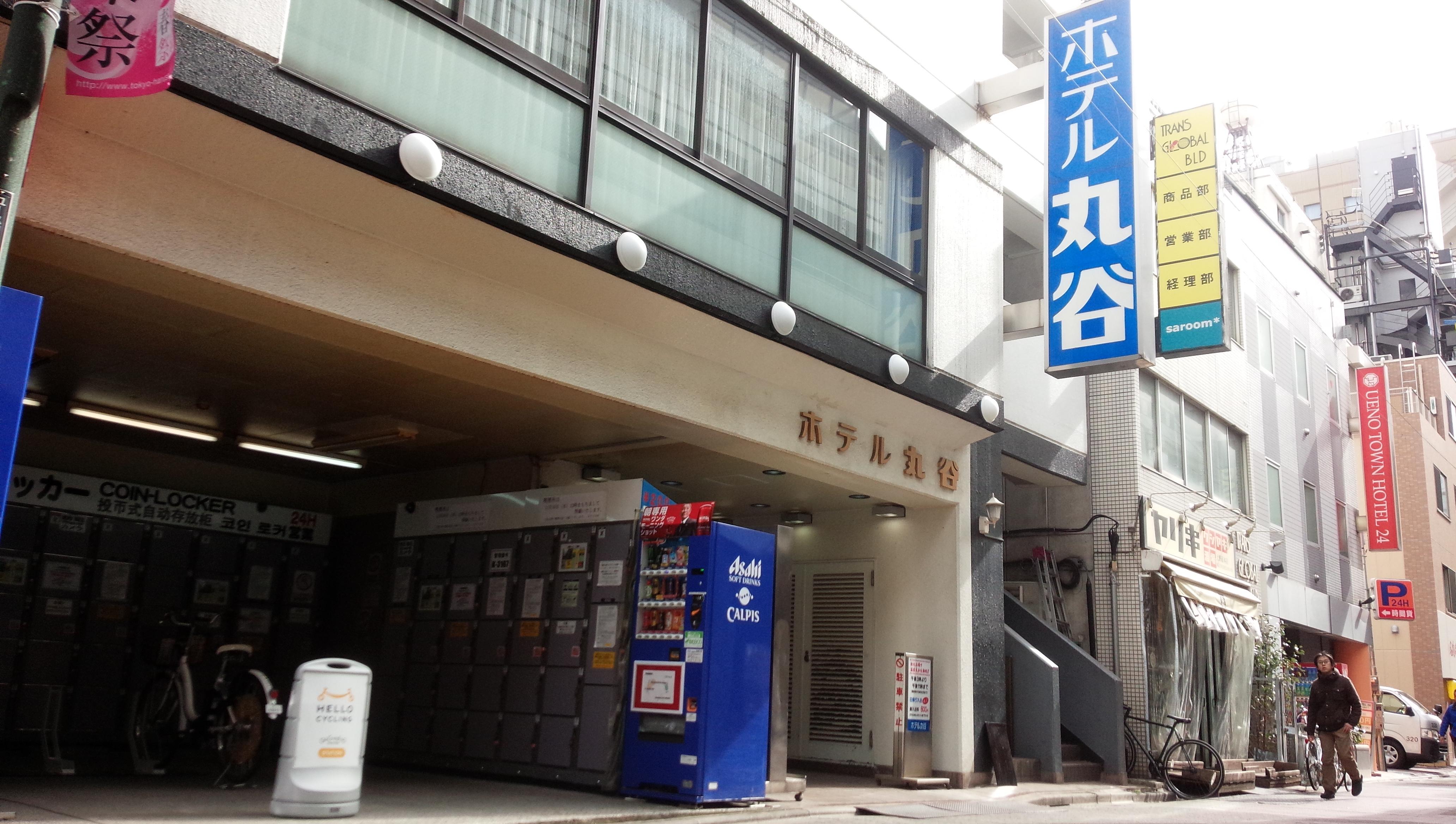 ホテル丸谷 (HELLO CYCLING ポート) image