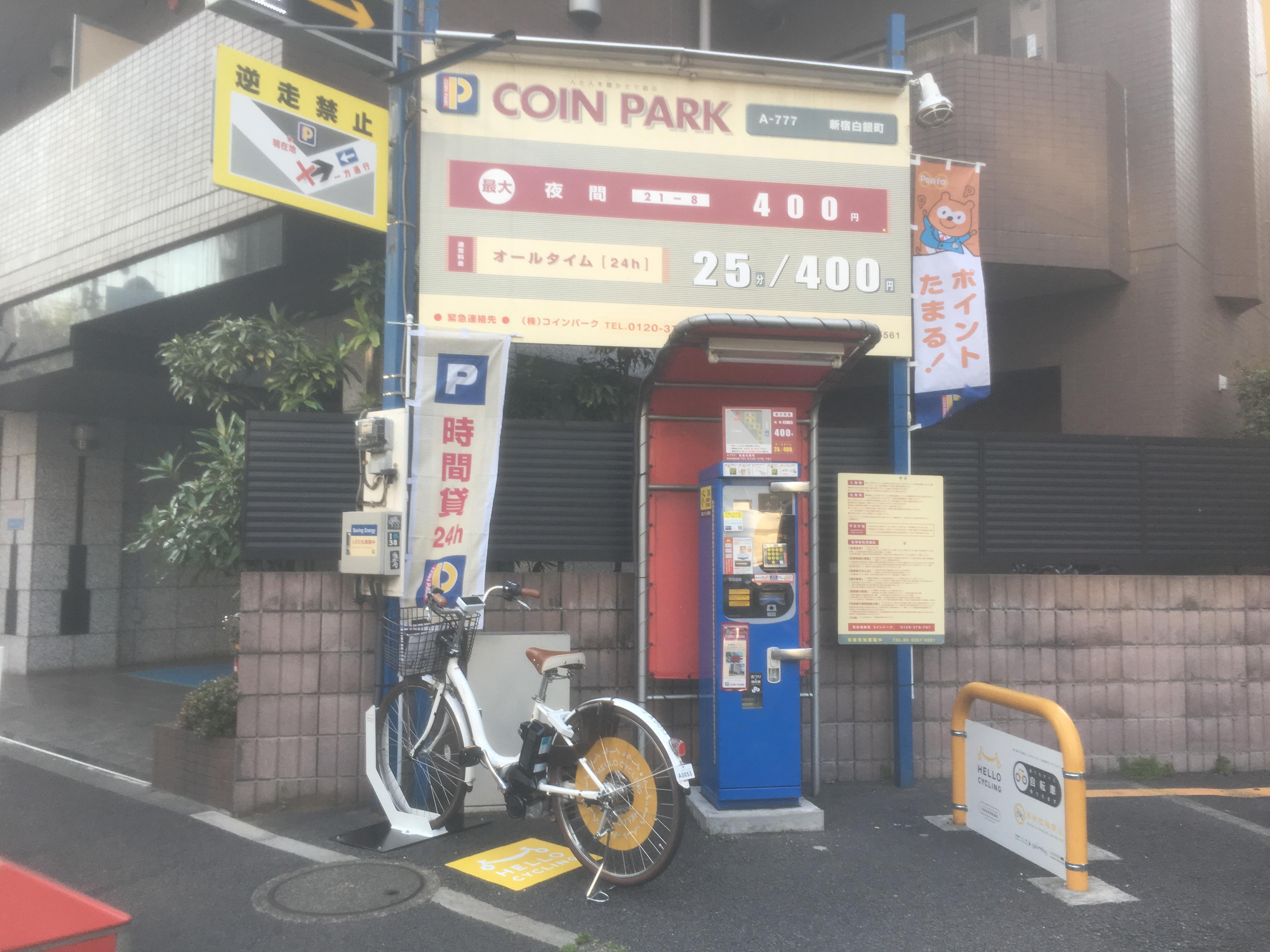 コインパーク新宿白銀町 (HELLO CYCLING ポート) image