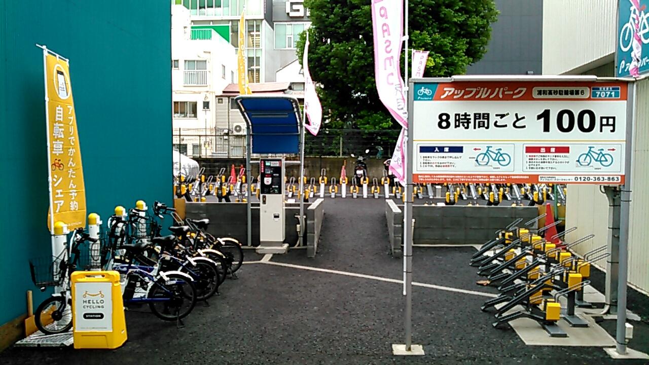 【ベルシェア】アップルパーク浦和高砂駐輪場第6 (HELLO CYCLING ポート) image