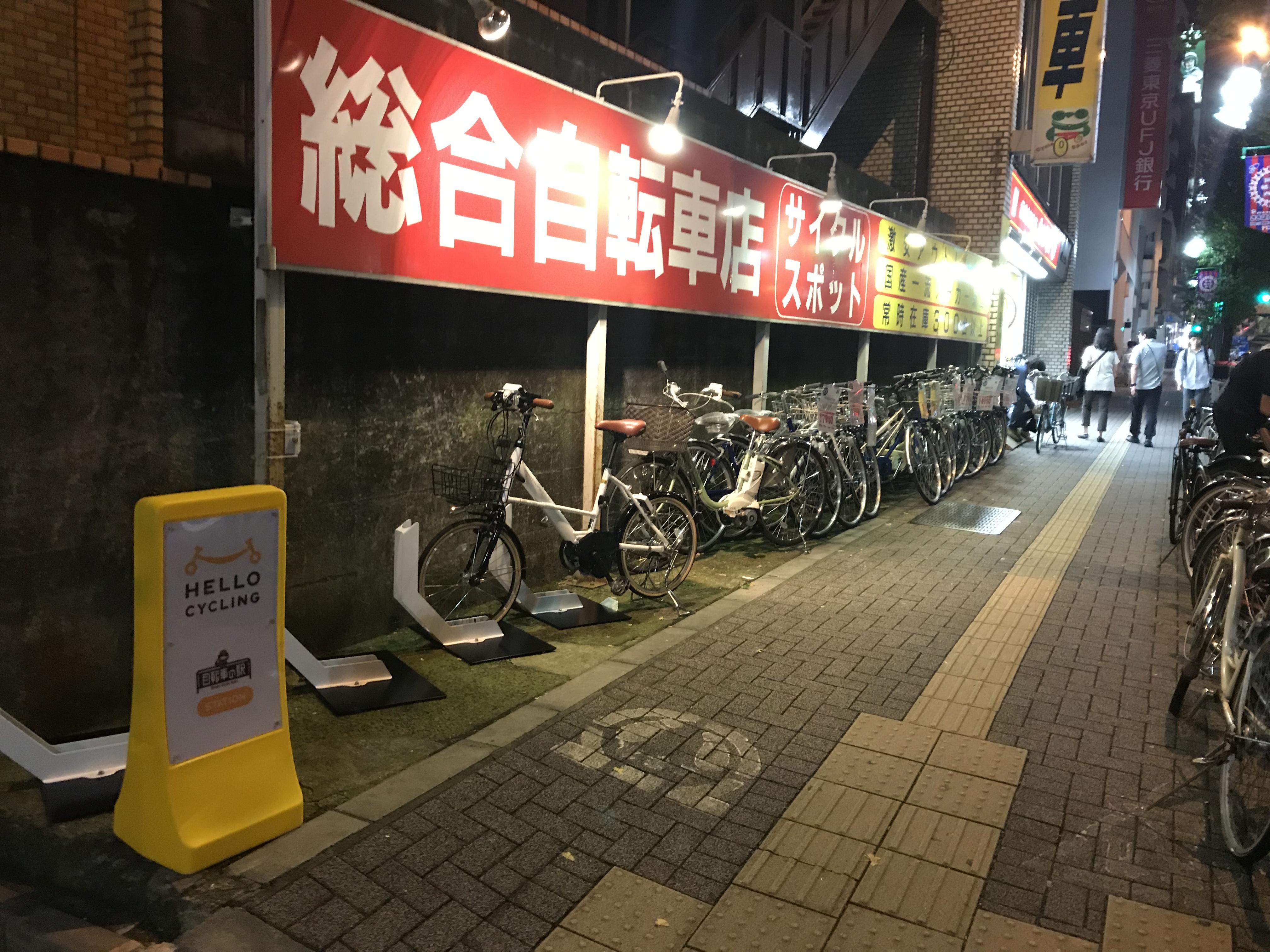 サイクルスポット笹塚店 (HELLO CYCLING ポート) image