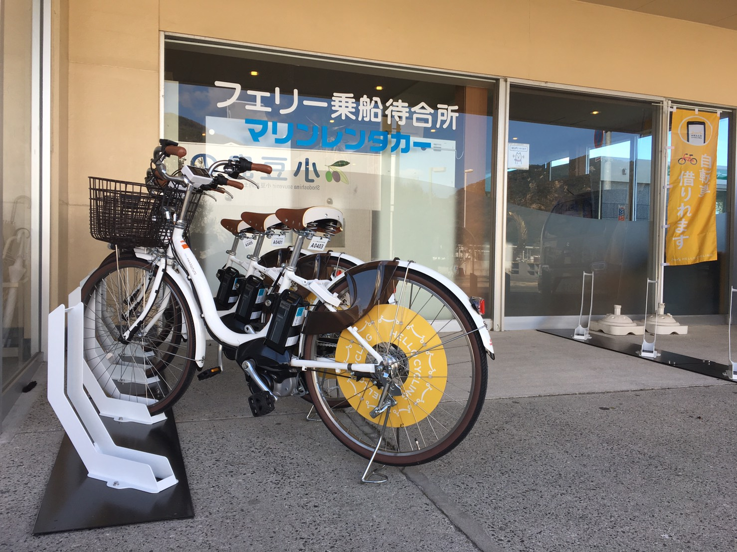 小豆島土庄港 マリンレンタカー (HELLO CYCLING ポート) image