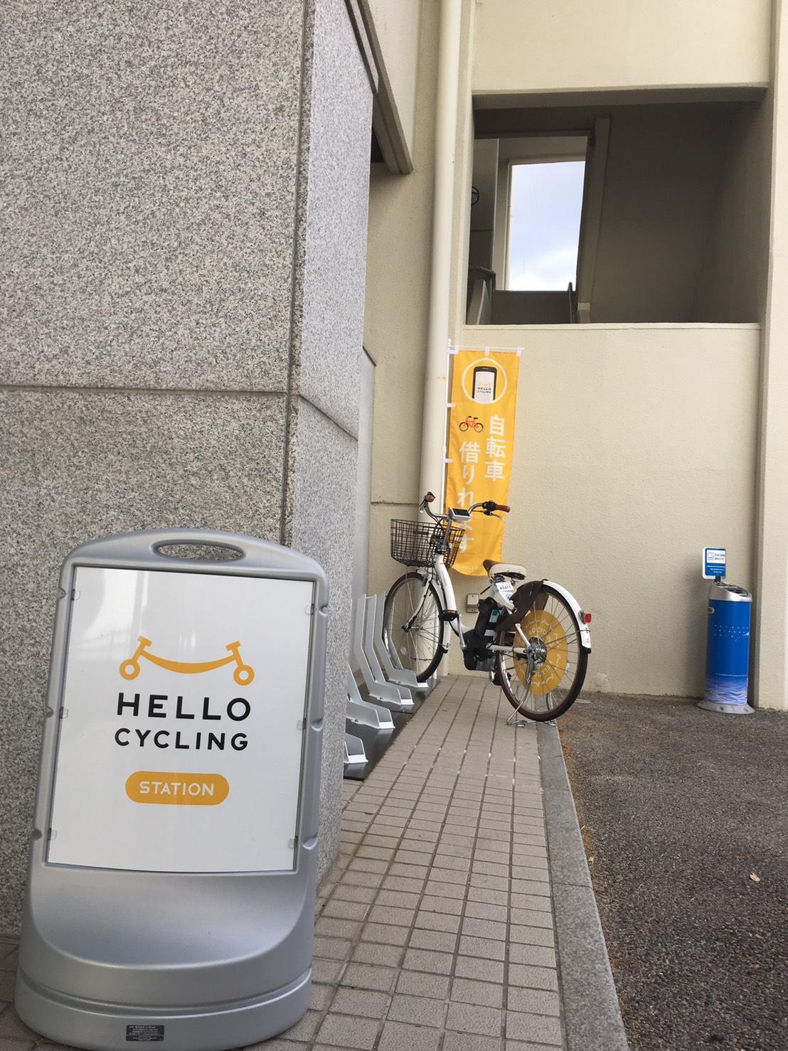 小豆島国民宿舎小豆島 (HELLO CYCLING ポート) image