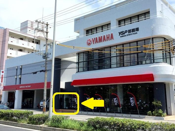 沖縄ヤマハ 店舗前駐輪場 (HELLO CYCLING ポート) image