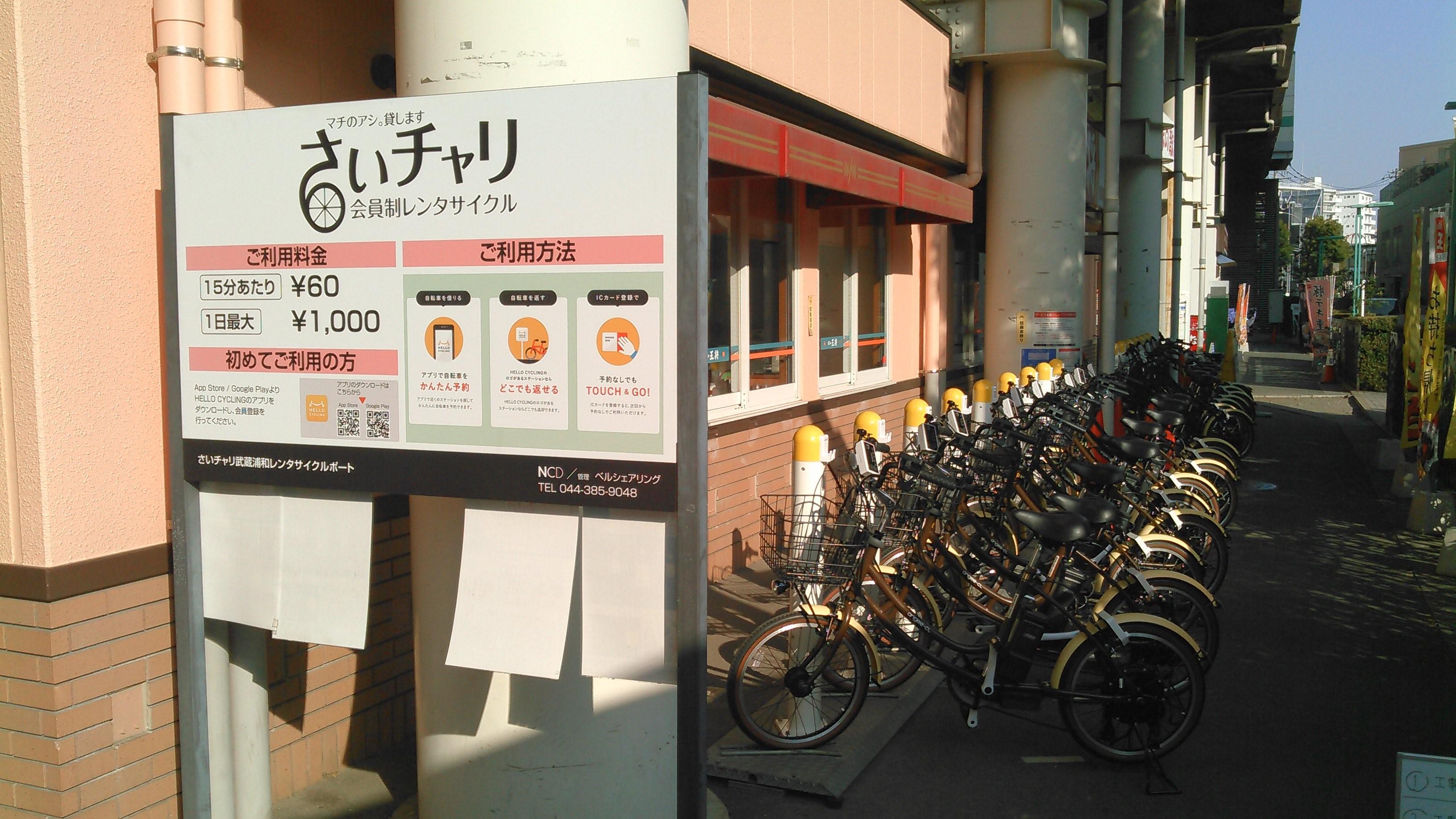 【さいチャリ】武蔵浦和駅 (HELLO CYCLING ポート) image