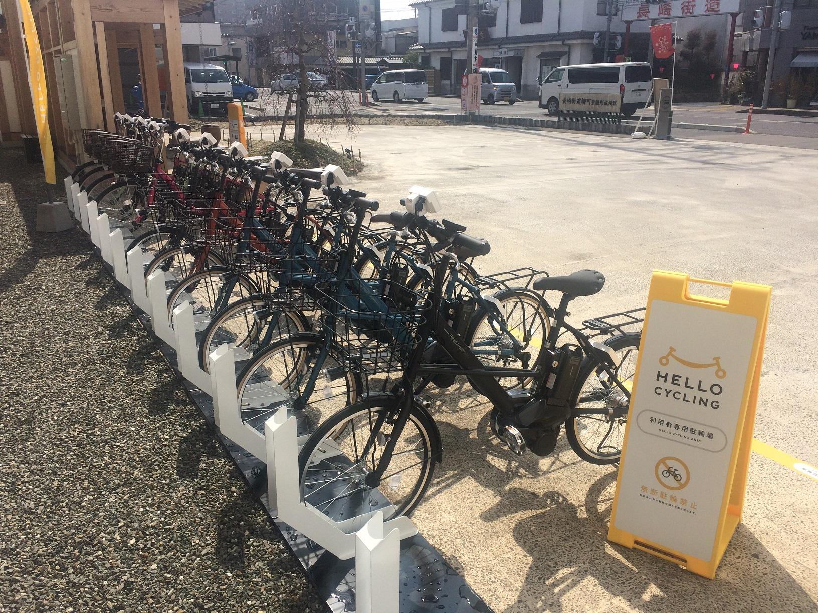 佐賀市歴史民俗館 (HELLO CYCLING ポート) image