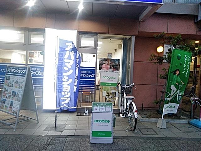 (株)アップル さいたま新都心店 (HelloCyclingポート) image