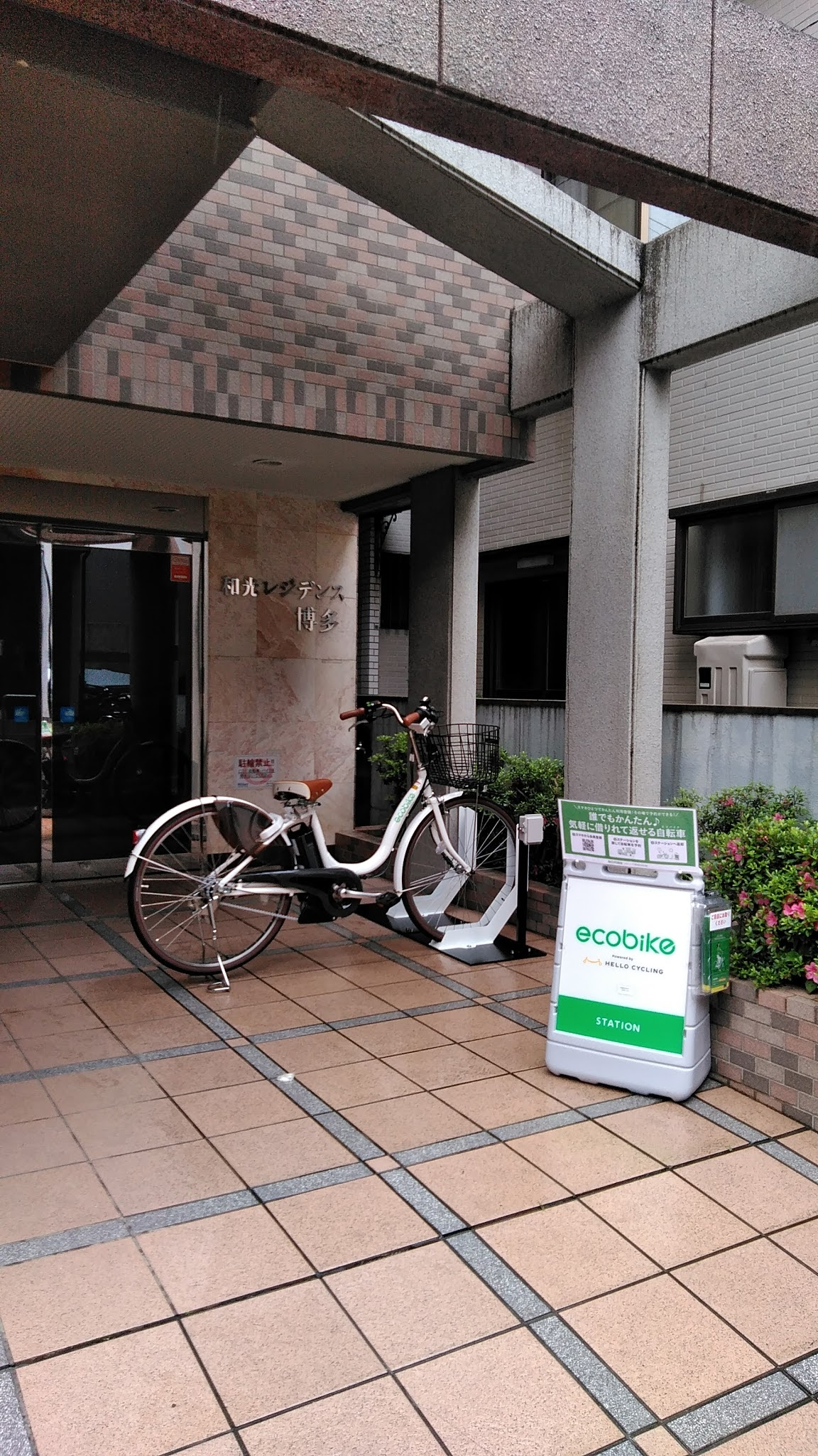 和光レジデンス博多 (HELLO CYCLING ポート) image