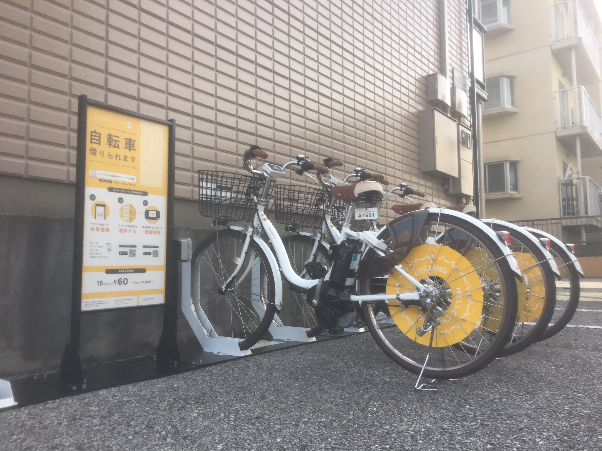 幕張本郷3丁目 グランデ相葉 (HELLO CYCLING ポート) image