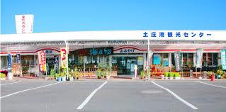 小豆島土庄港観光センター (HELLO CYCLING ポート) image