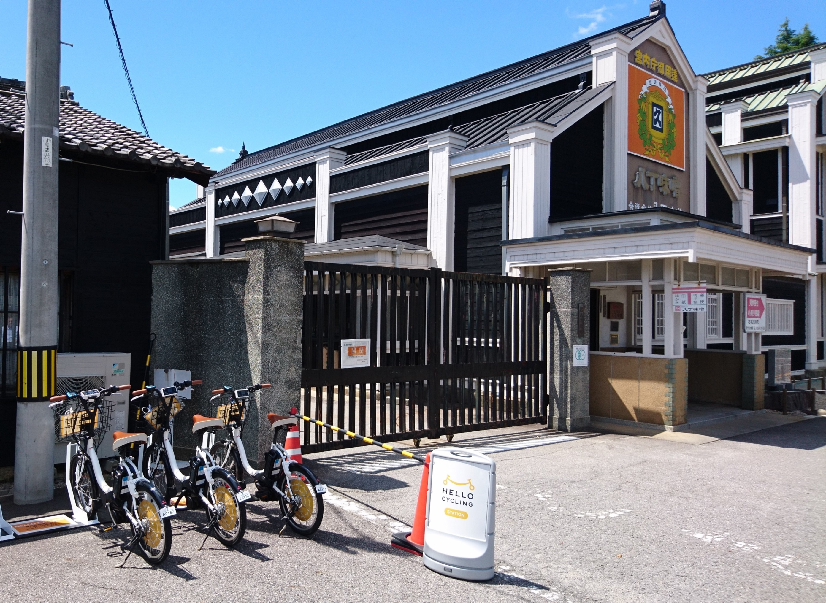 カクキュー八丁味噌(八丁味噌の郷) (HELLO CYCLING ポート) image