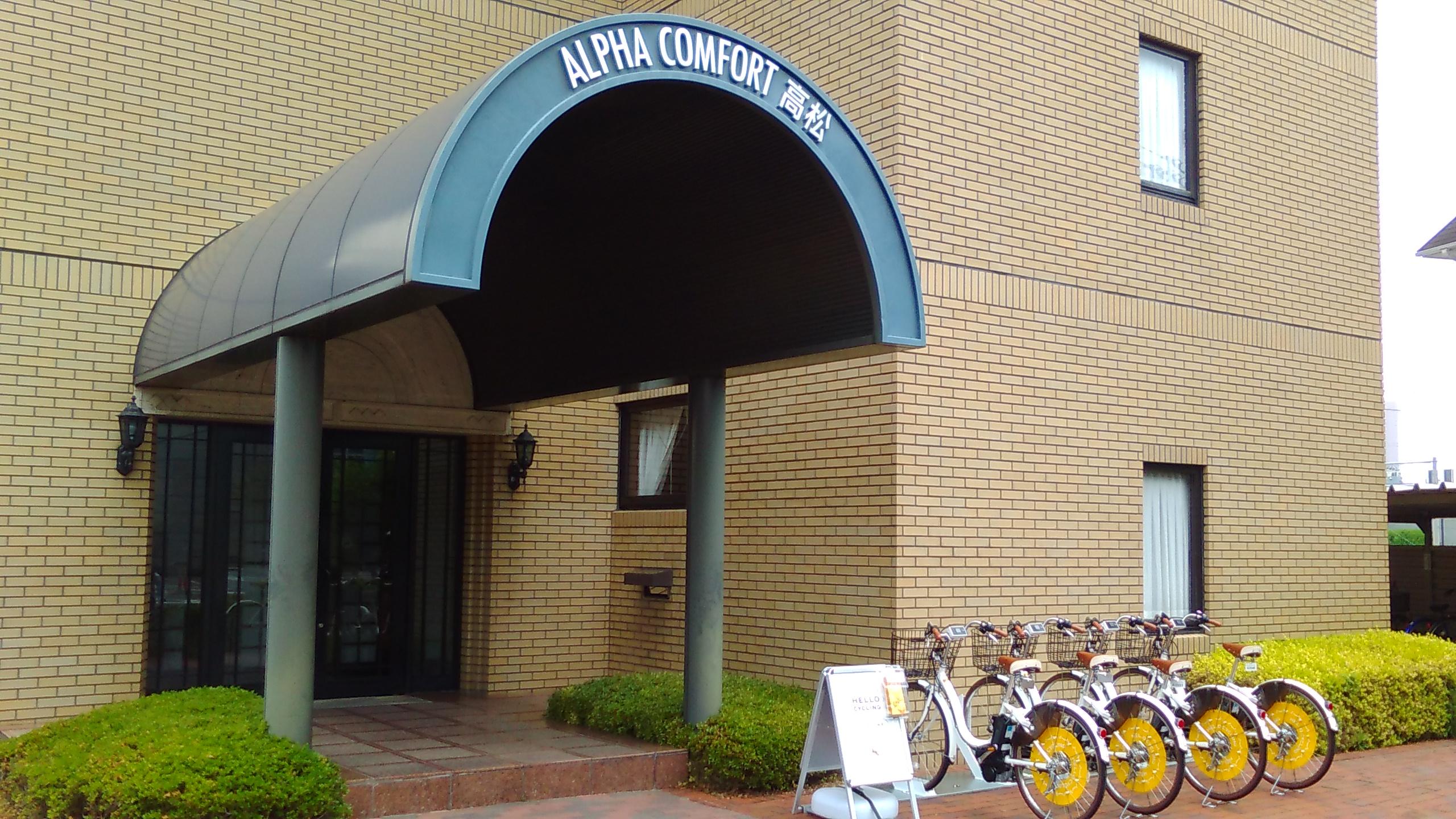 アルファコンフォート高松 (HELLO CYCLING ポート) image
