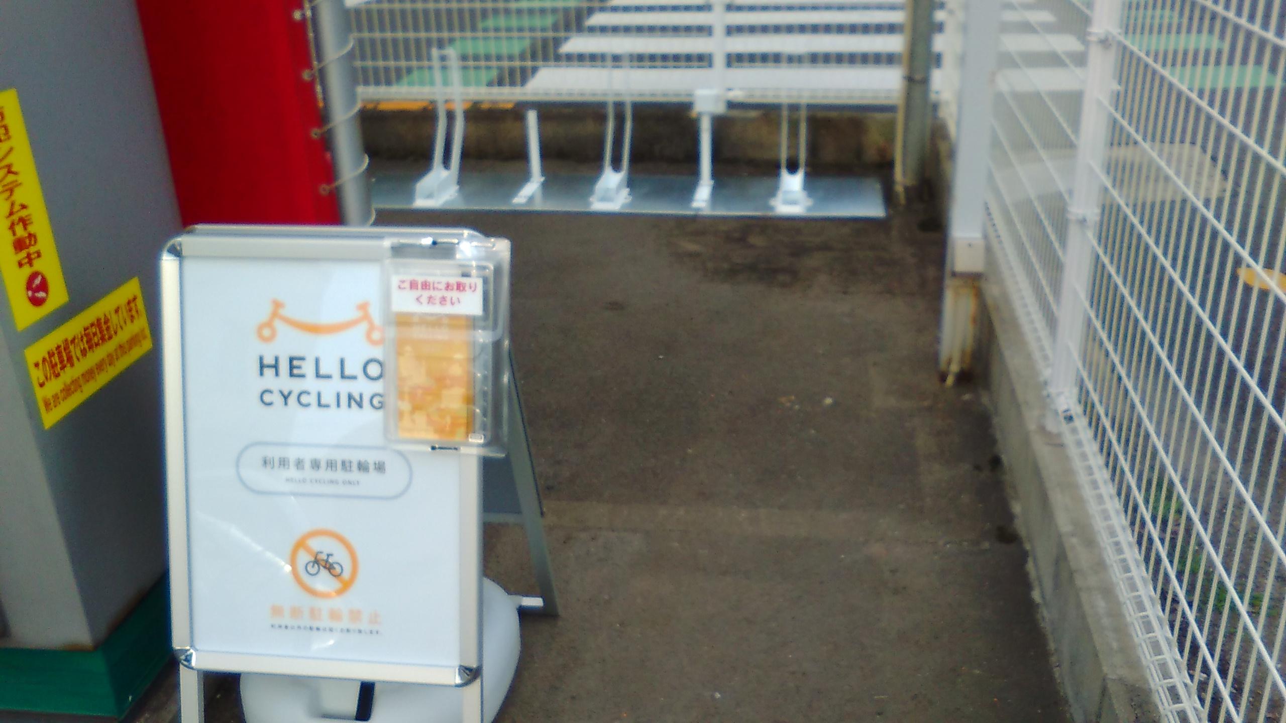 高松工芸高校北側(あなぶき錦町第7パーキング) (HELLO CYCLING ポート) image