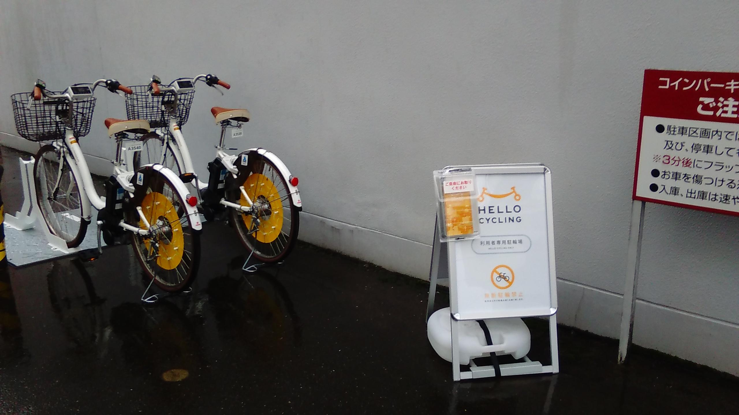 あなぶき井口町パーキング (HELLO CYCLING ポート) image