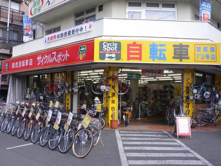 サイクルスポット東村山店 (HELLO CYCLING ポート) image