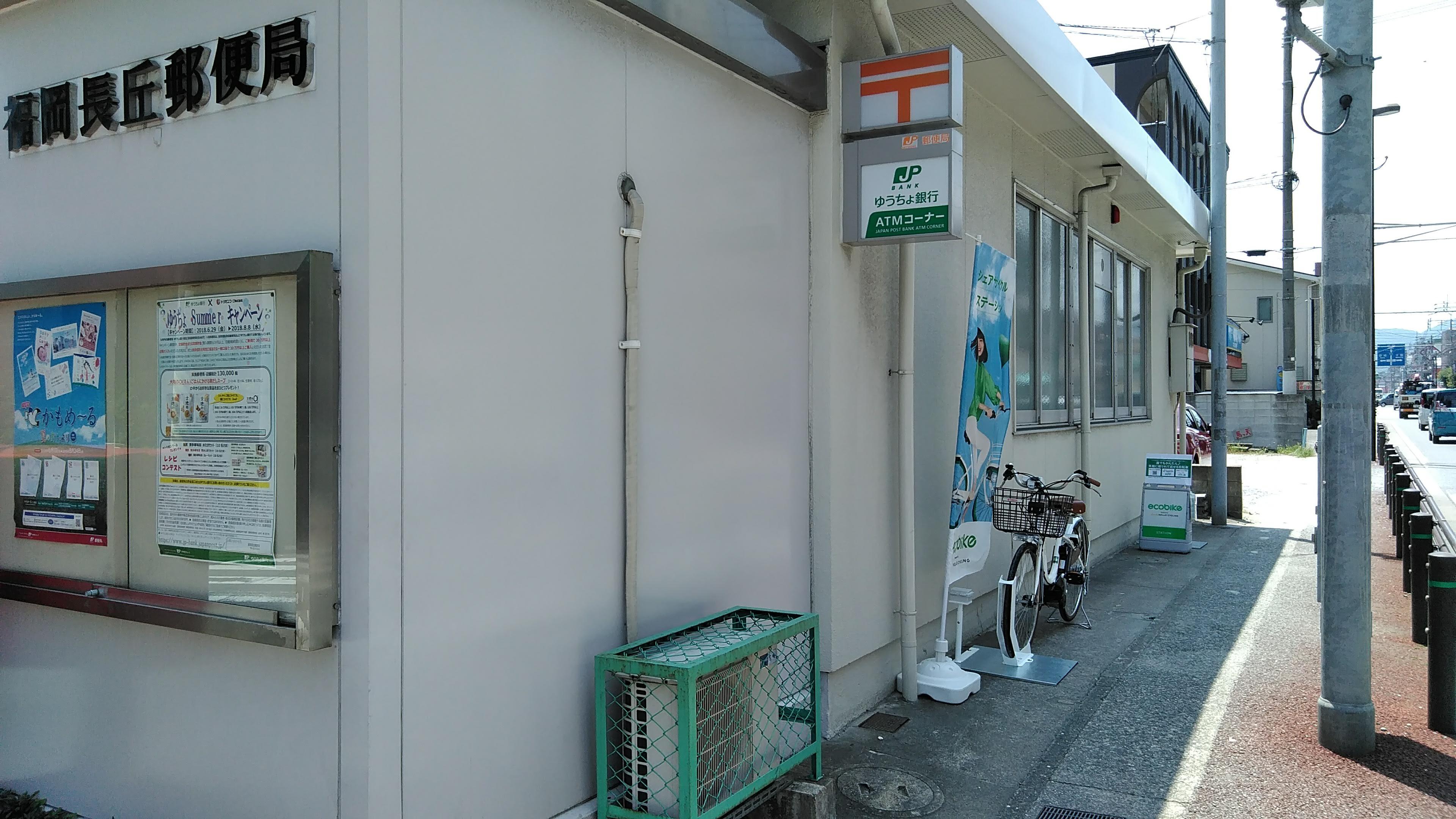 福岡長丘郵便局 (HELLO CYCLING ポート) image