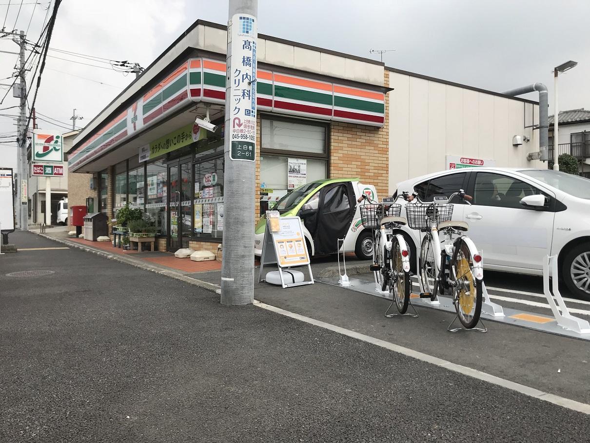 セブンイレブン 横浜上白根2丁目店 (HELLO CYCLING ポート) image