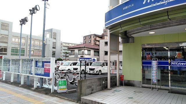 (株)平和不動産 アパマンショップ戸田公園店 (HELLO CYCLING ポート) image