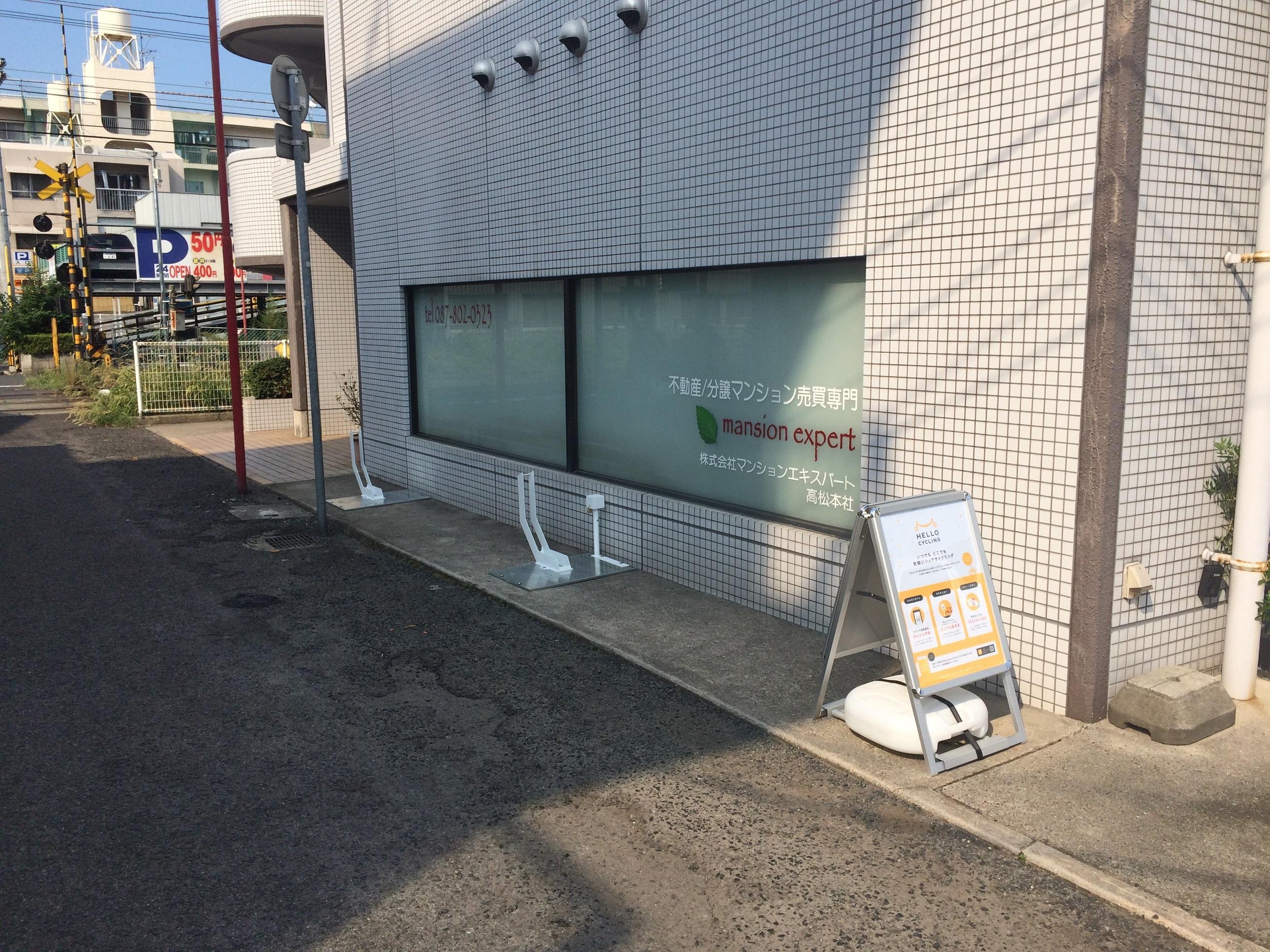 ラフィーネ塩上 (HELLO CYCLING ポート) image