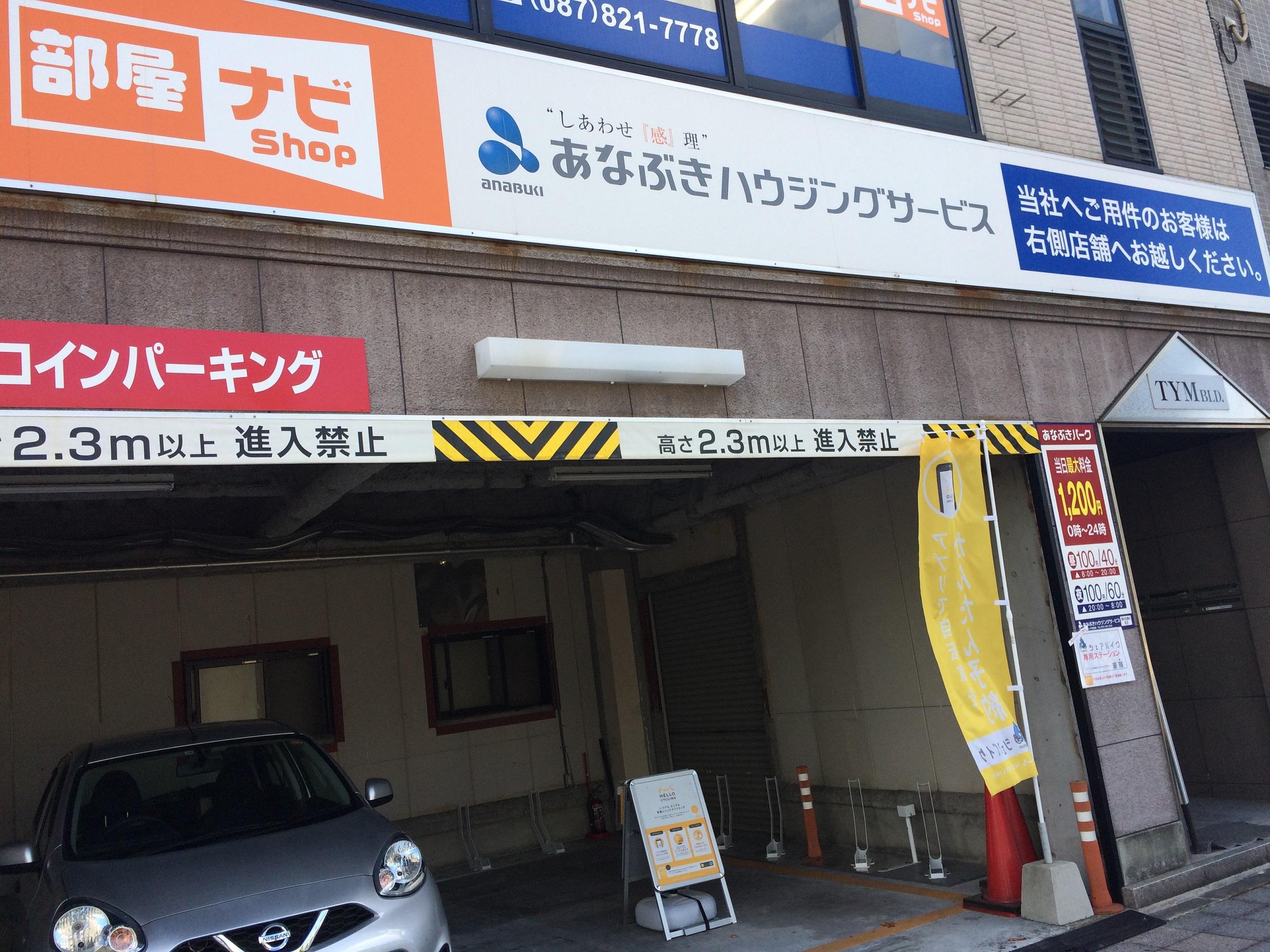 JR高松駅南側(あなぶき西の丸第2パーキング) (HELLO CYCLING ポート) image