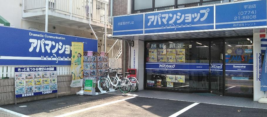 (株)トレント アパマンショップ宇治店 (HELLO CYCLING ポート) image