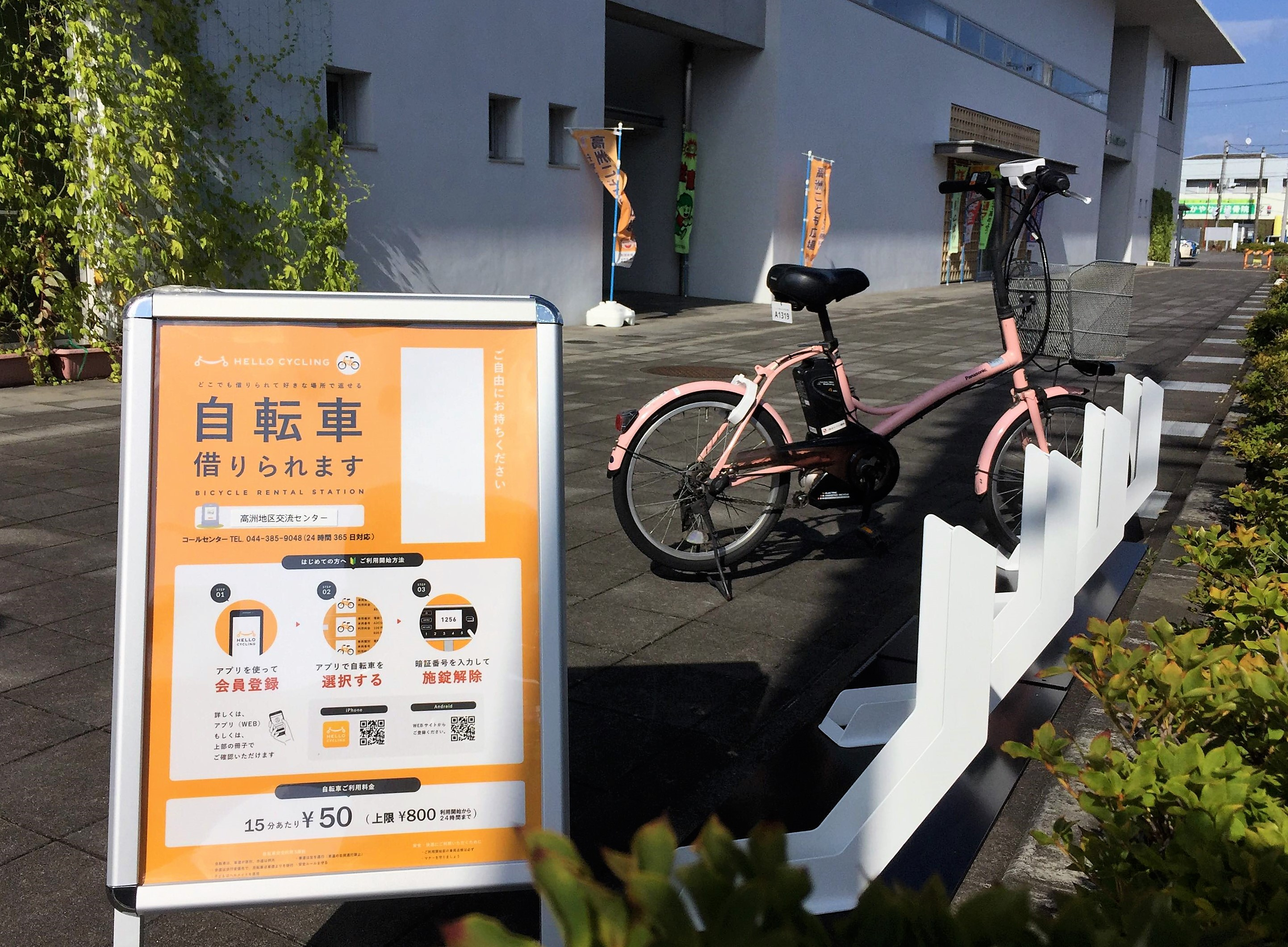 高洲地区交流センター (HELLO CYCLING ポート) image