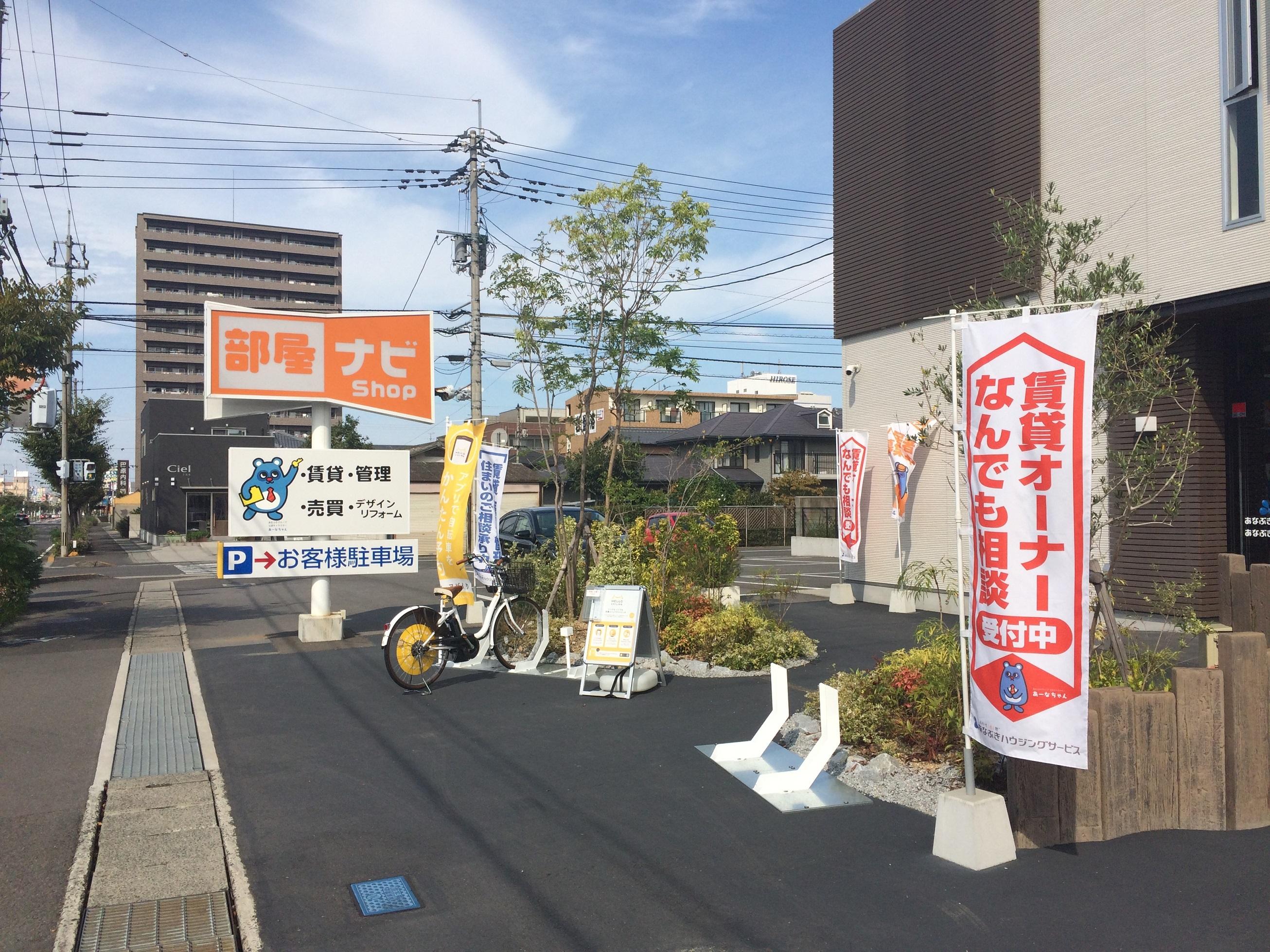 部屋ナビショップ高松支店 (HELLO CYCLING ポート) image