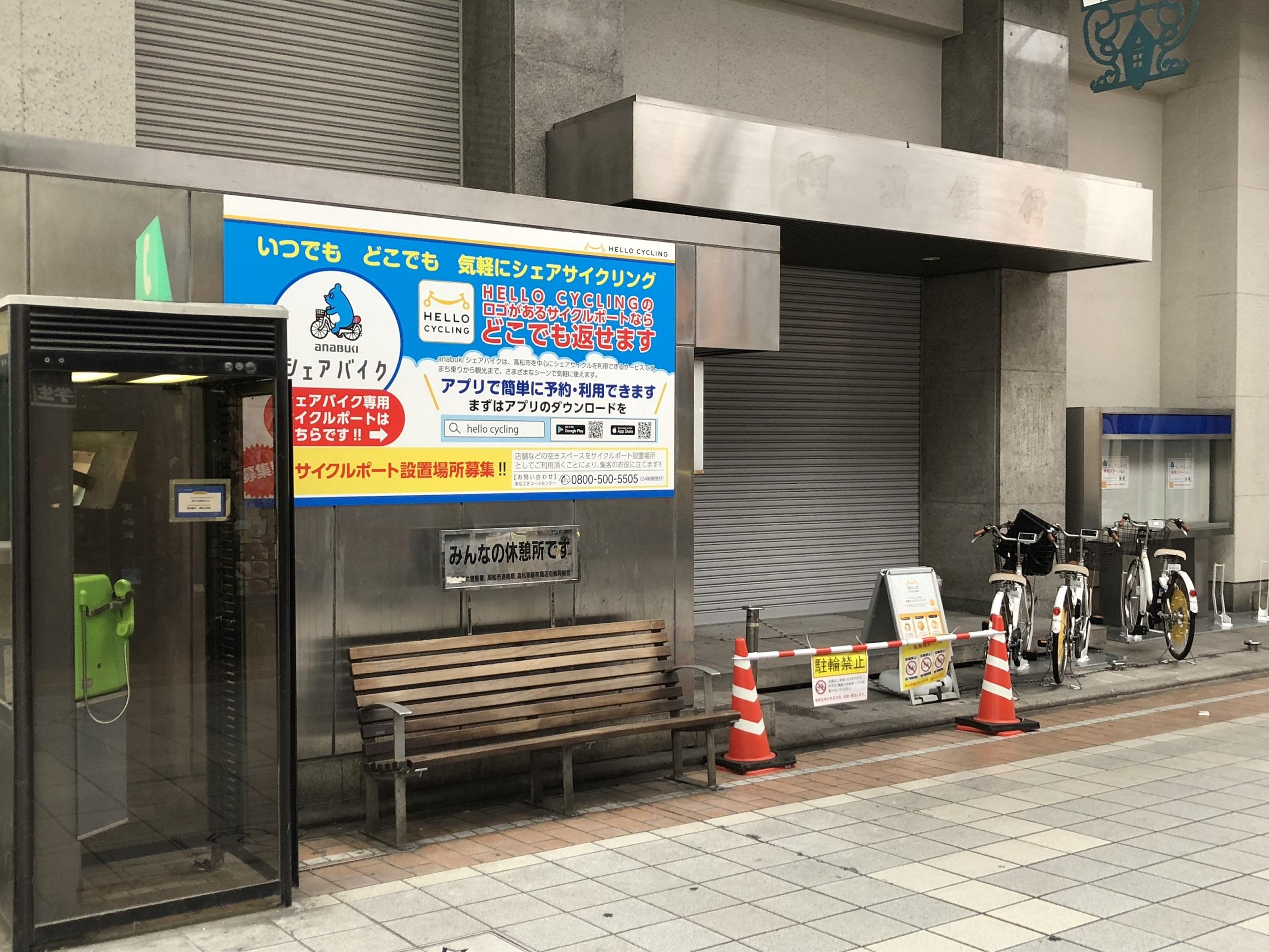 南新町商店街北口(旧阿波銀行高松支店) (HELLO CYCLING ポート) image