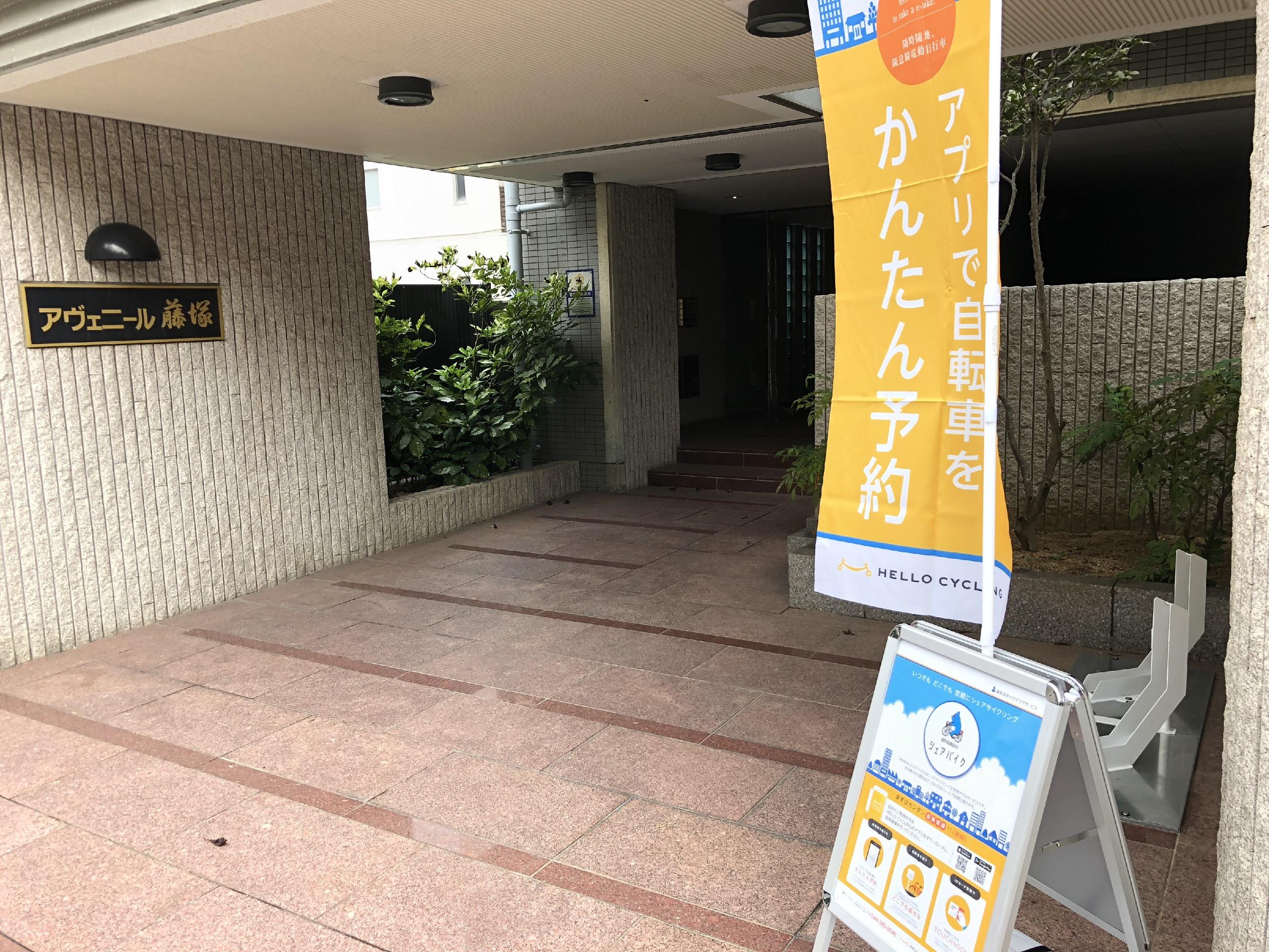 アヴェニール藤塚 (HELLO CYCLING ポート) image