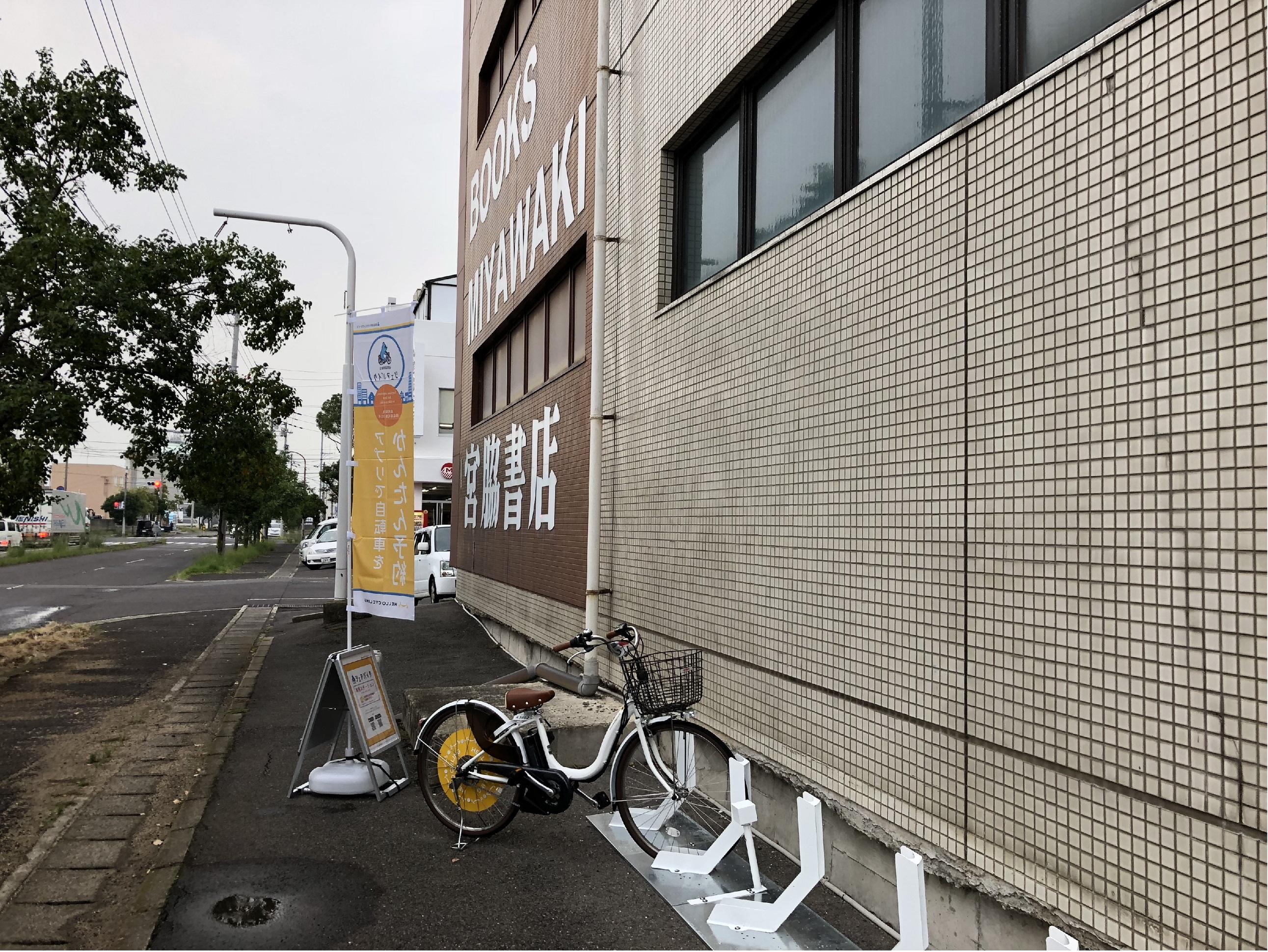 宮脇書店総本店 (HELLO CYCLING ポート) image
