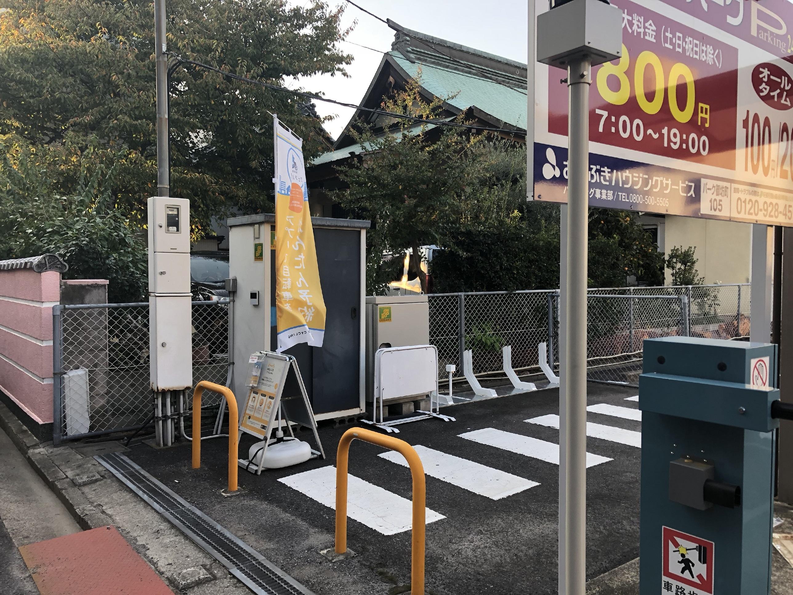 あなぶきパーク御坊町 (HELLO CYCLING ポート) image