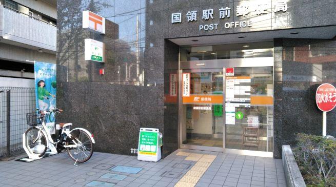 国領駅前郵便局 (HELLO CYCLING ポート) image