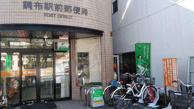 調布駅前郵便局 (HELLO CYCLING ポート) image