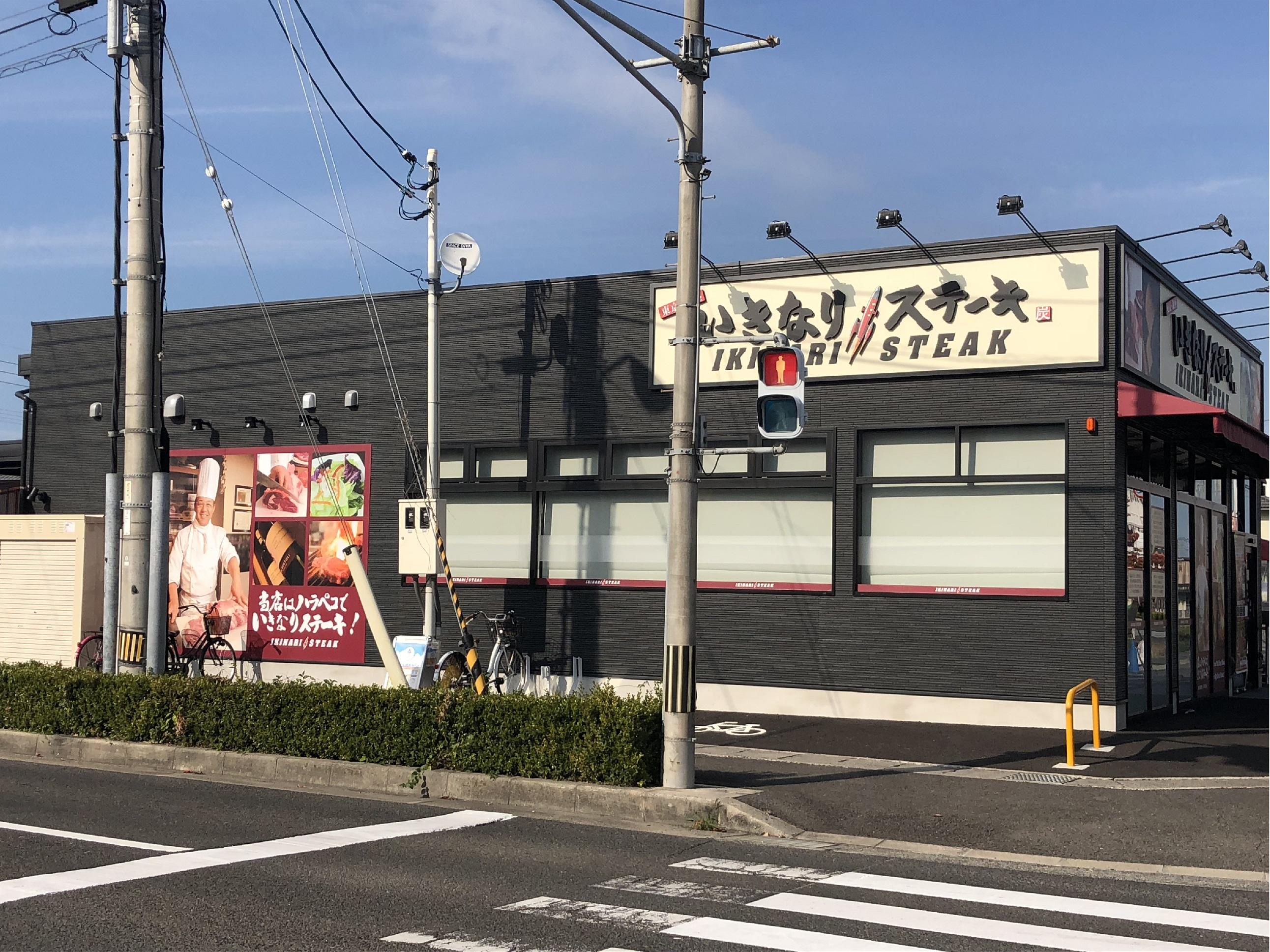いきなりステーキ高松レインボーロード店 (HELLO CYCLING ポート) image
