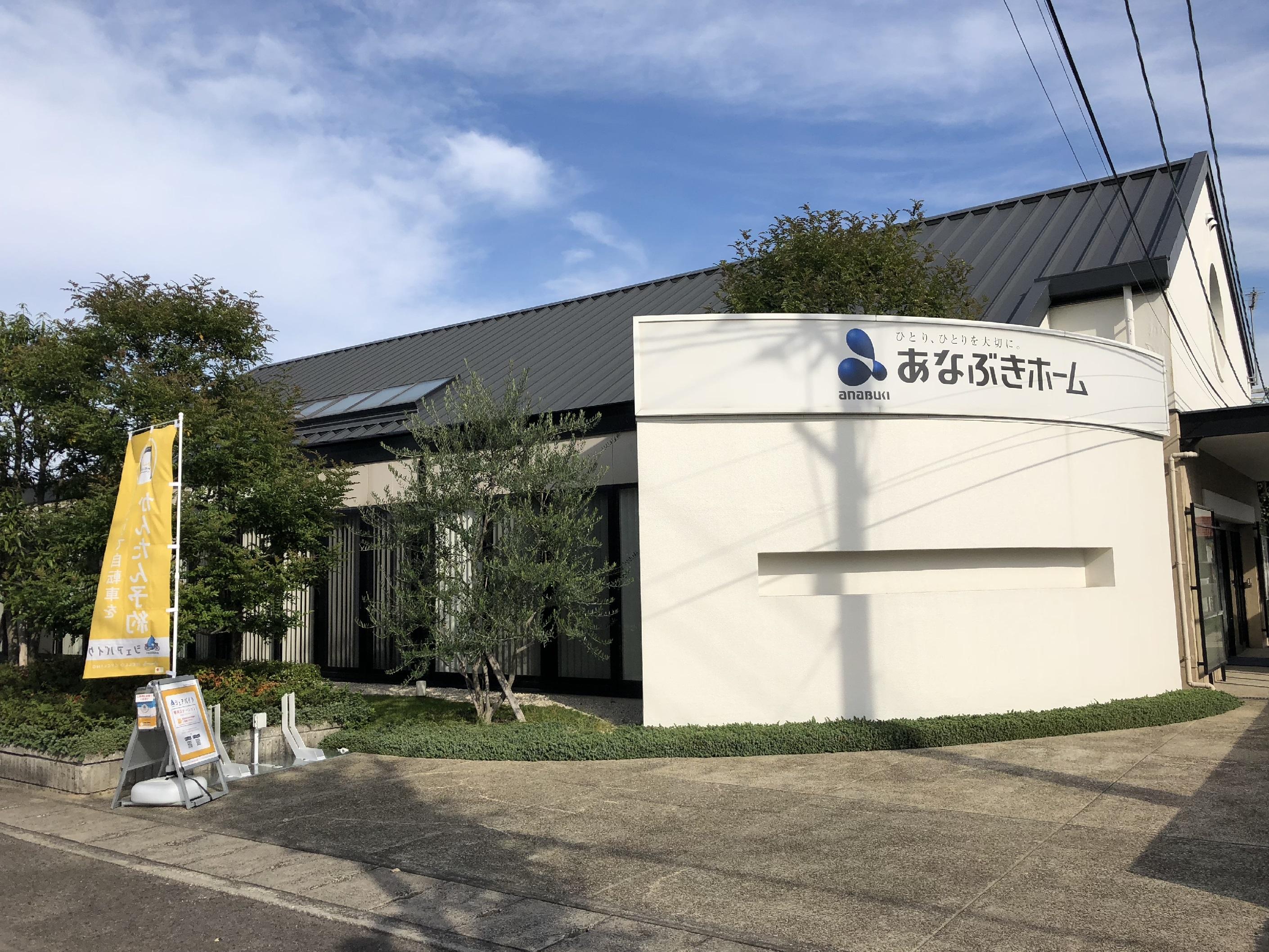 あなぶきホーム高松本社 (HELLO CYCLING ポート) image