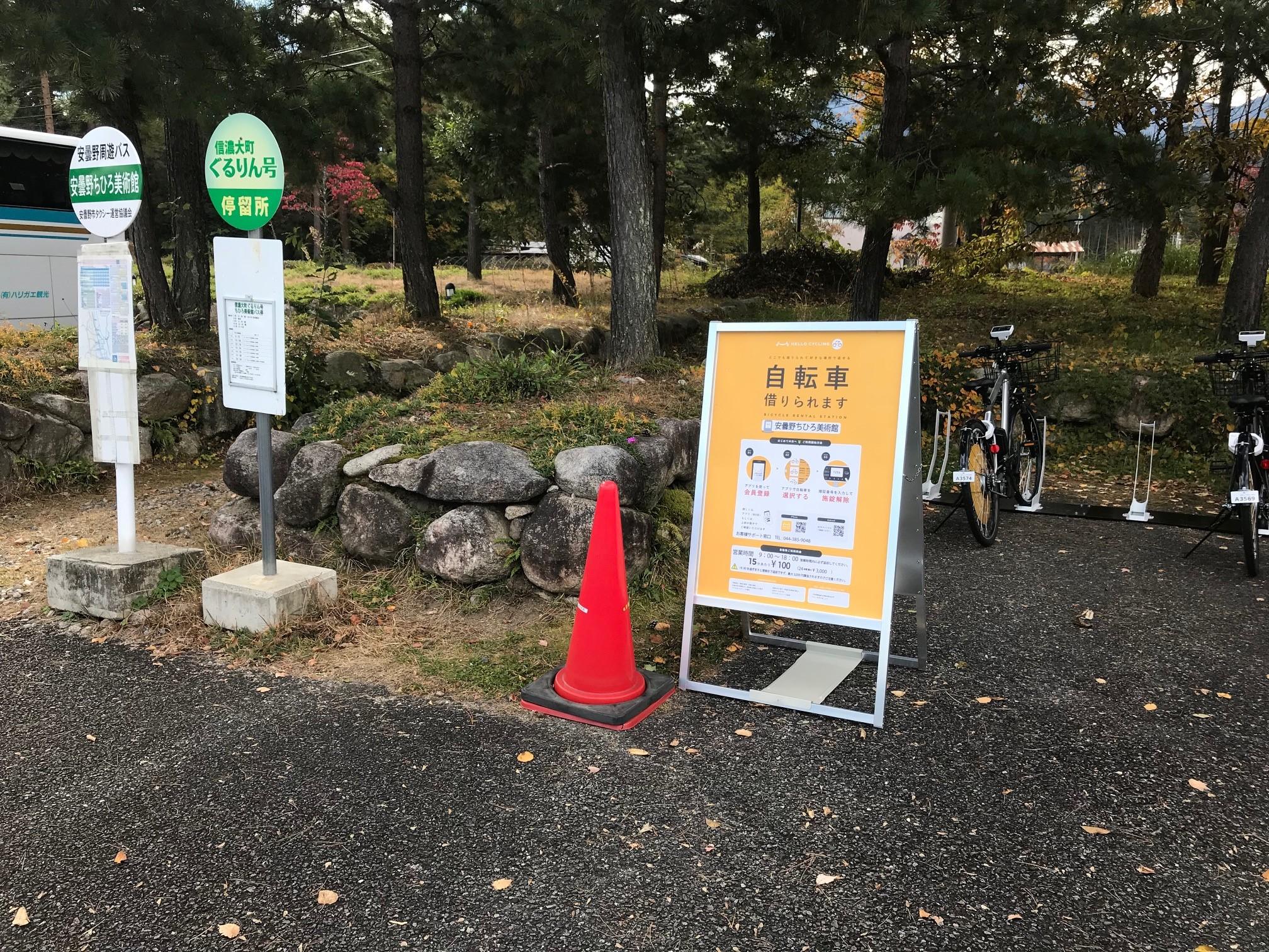 安曇野ちひろ美術館 (HELLO CYCLING ポート) image