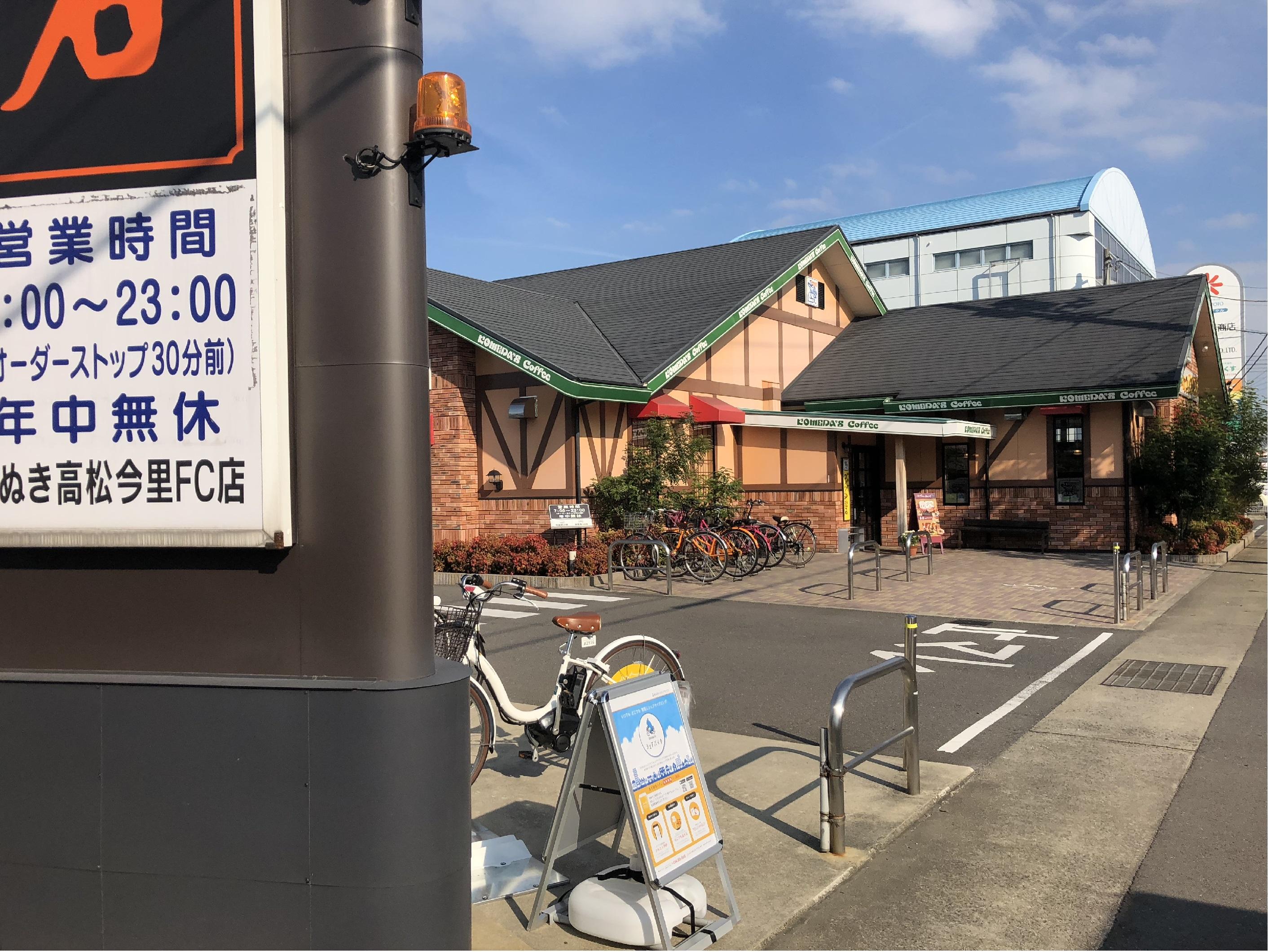 コメダ珈琲店さぬき高松今里店 (HELLO CYCLING ポート) image