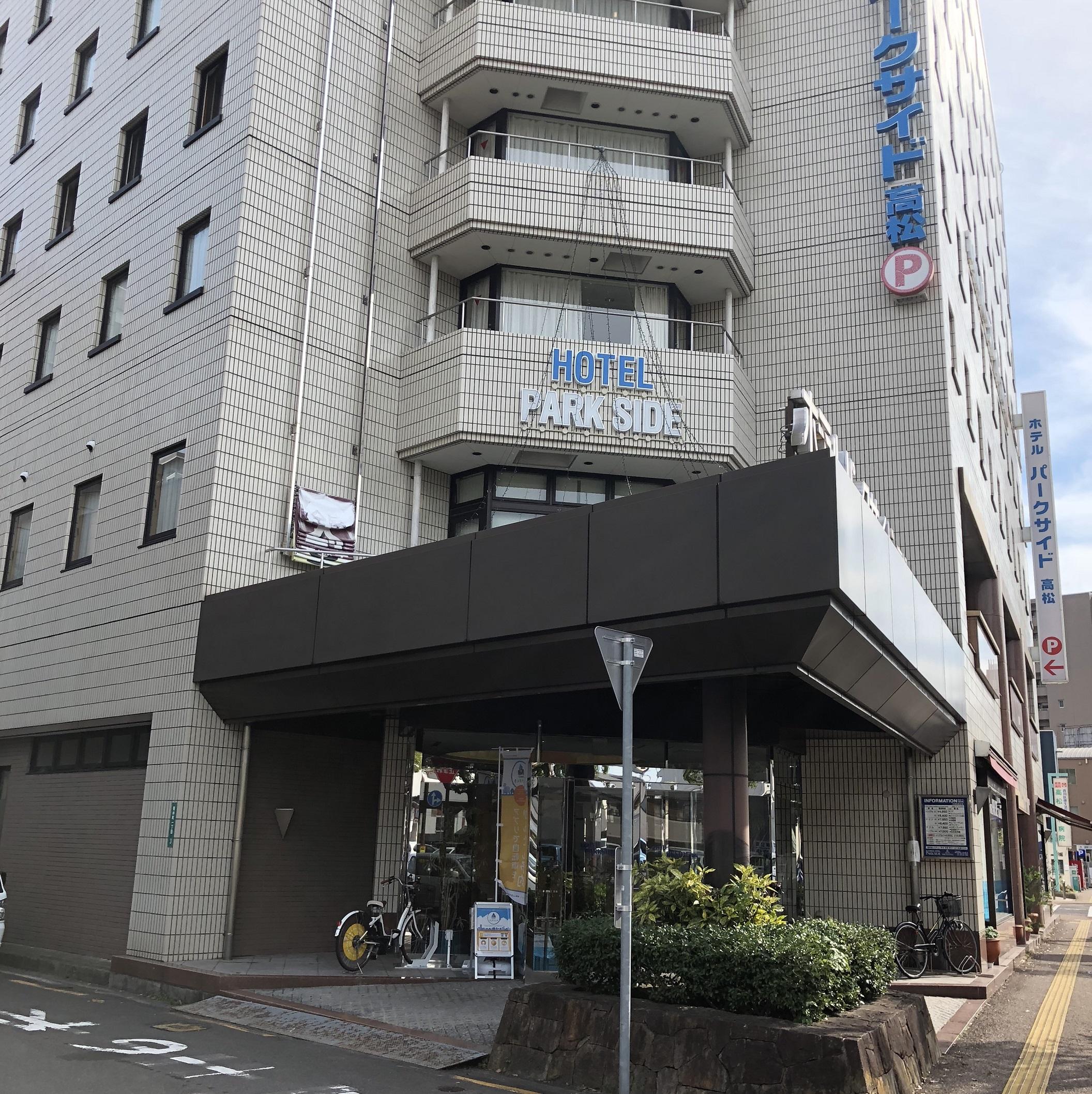 ホテルパークサイド高松 (HELLO CYCLING ポート) image