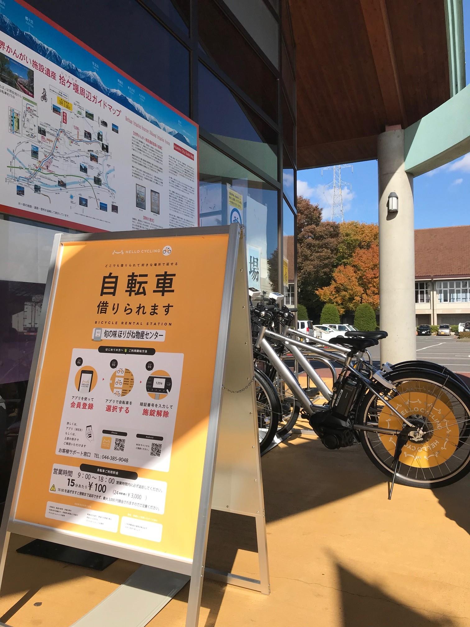 道の駅「アルプス安曇野 ほりがねの里」 (HELLO CYCLING ポート) image
