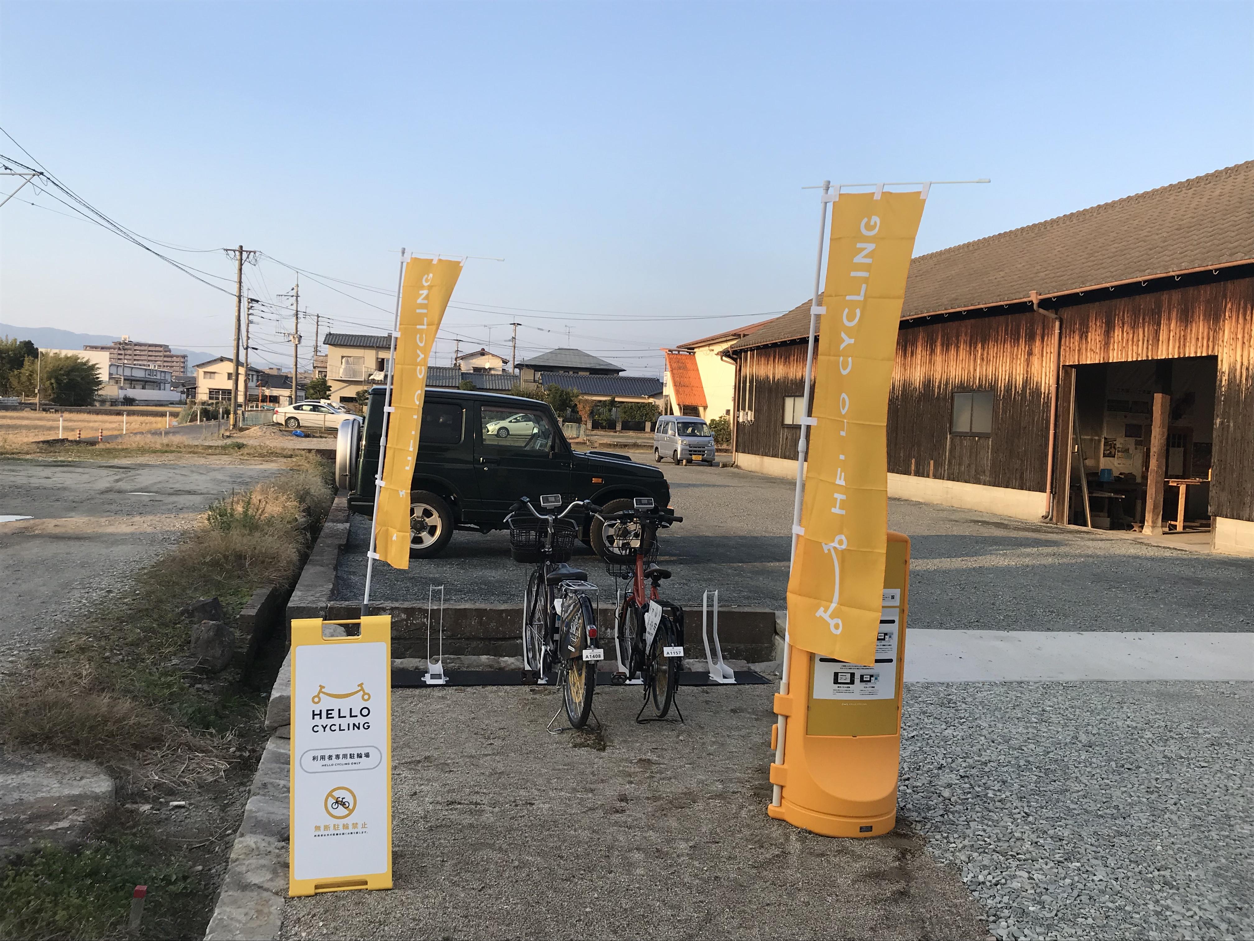 枝梅酒造 (HELLO CYCLING ポート) image