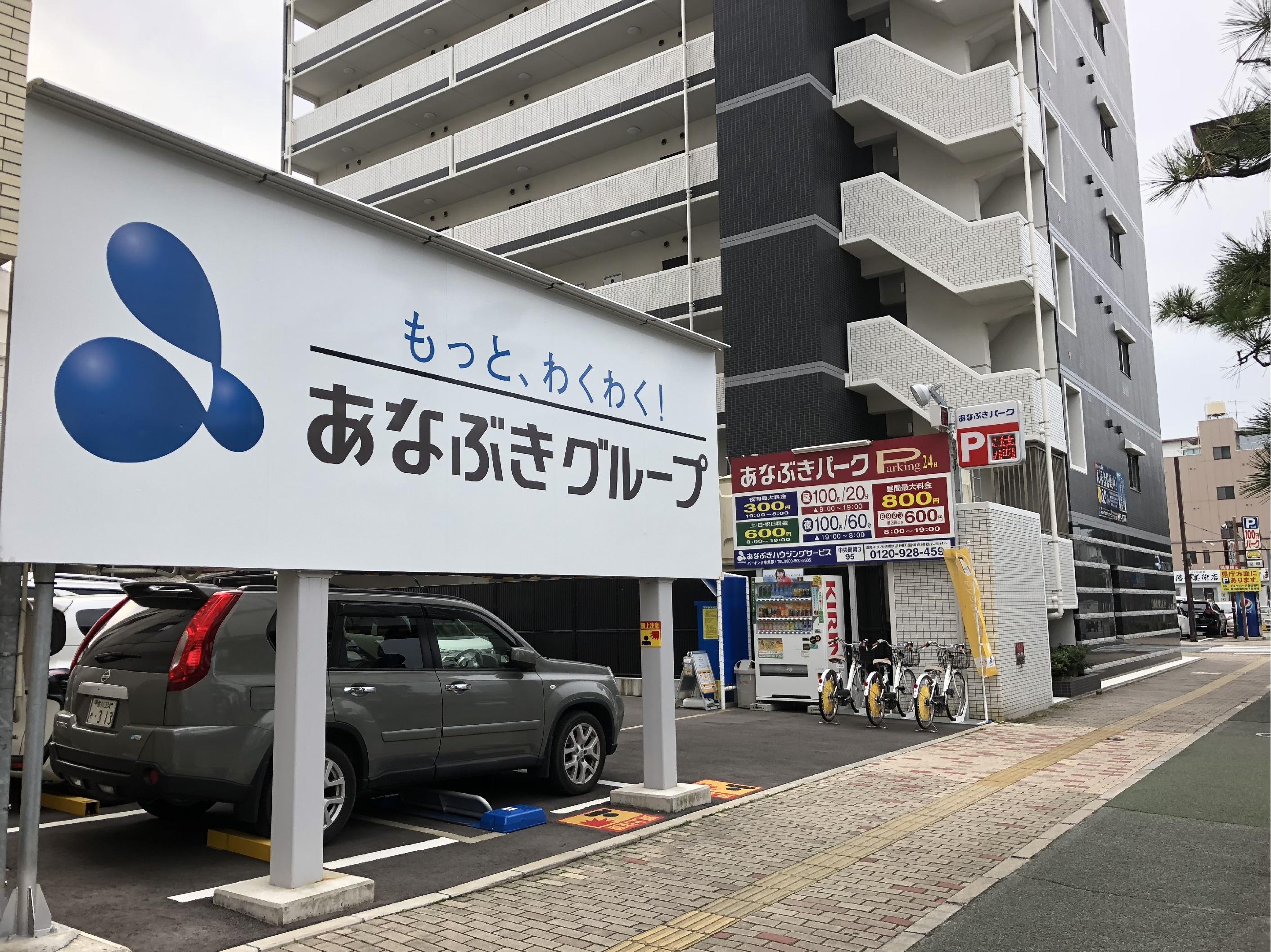 天神前交差点(あなぶき中央町第3パーキング) (HELLO CYCLING ポート) image