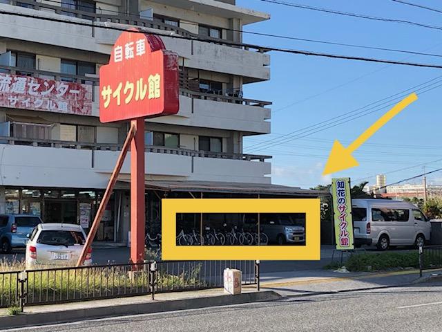 サイクル館 知花店 (HELLO CYCLING ポート) image