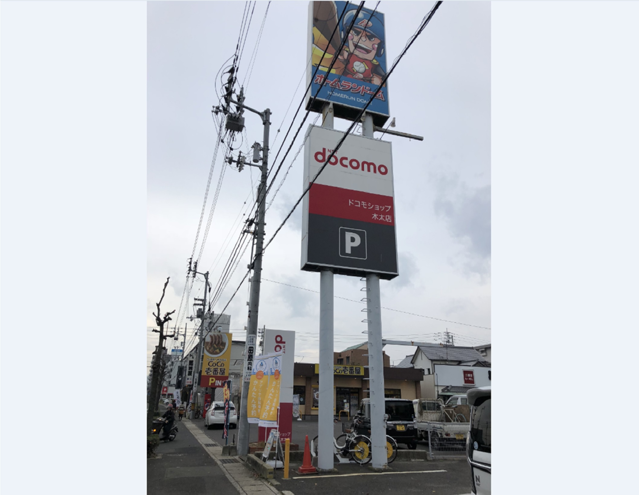 ホームランドーム高松店 (HELLO CYCLING ポート) image