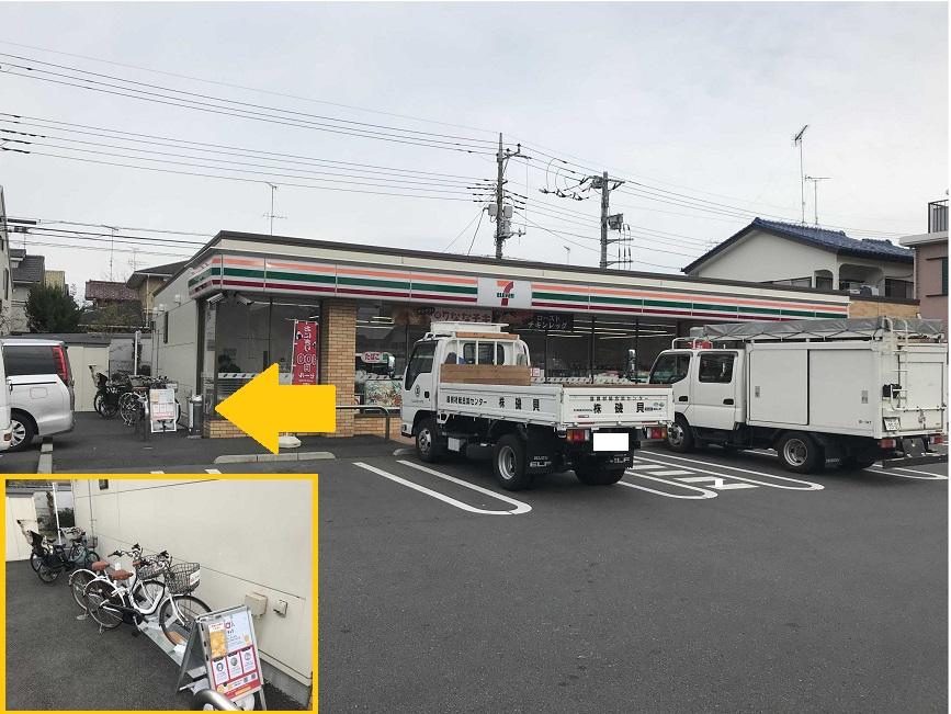 セブンイレブン 府中栄町3丁目店 (HELLO CYCLING ポート)の画像1