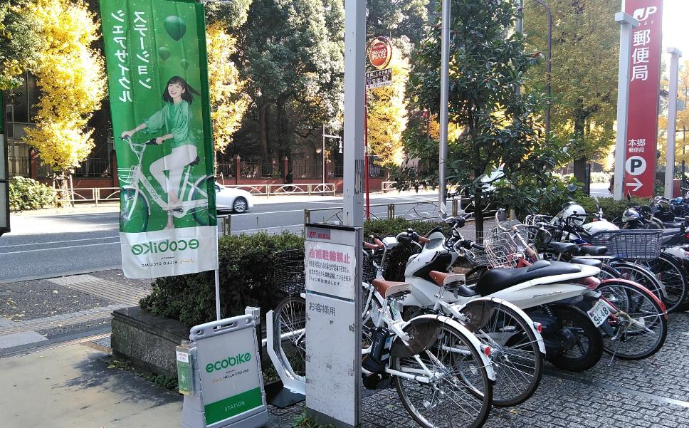 本郷郵便局 (HELLO CYCLING ポート) image
