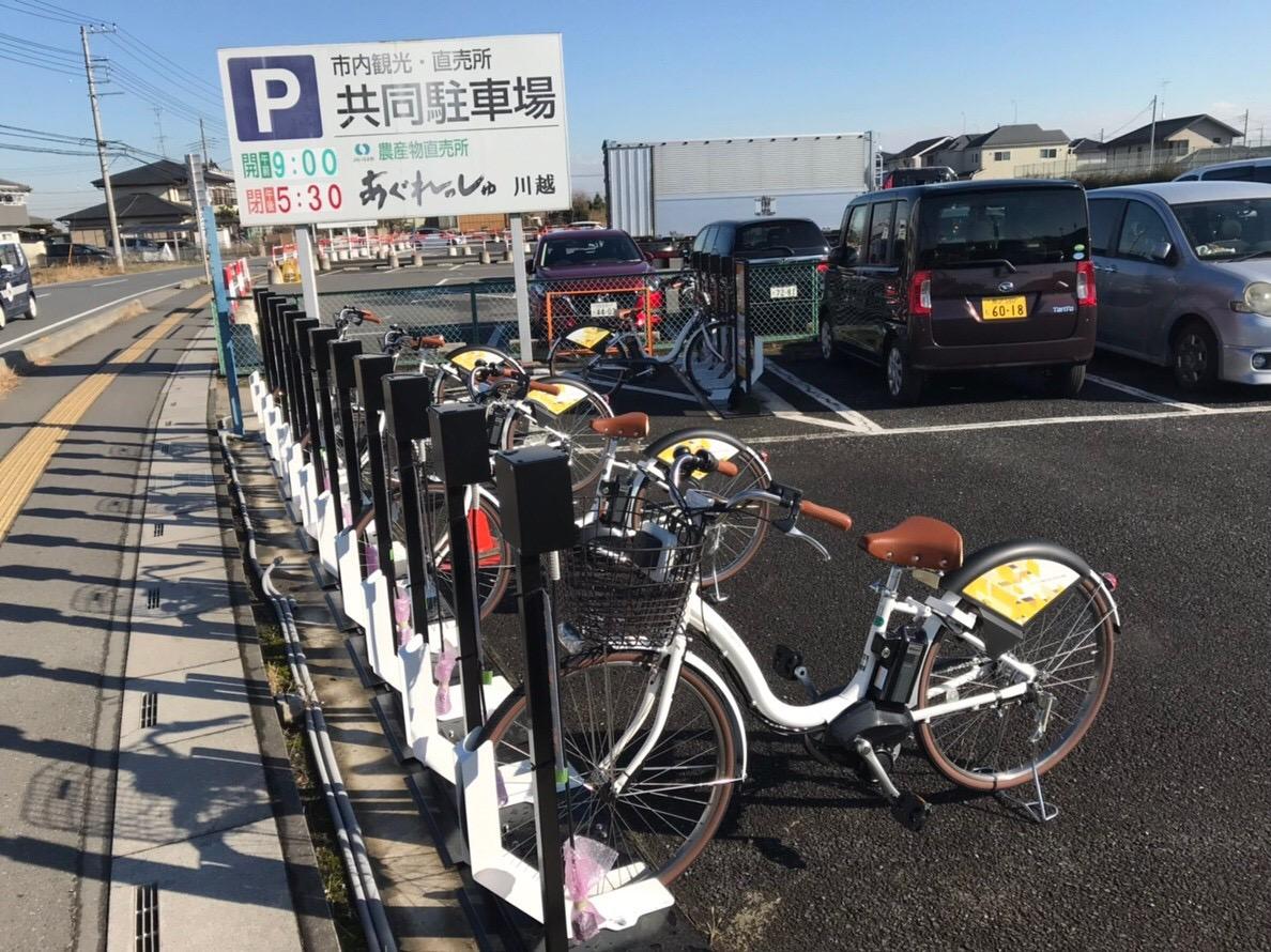あぐれっしゅ川越 (HELLO CYCLING ポート) image