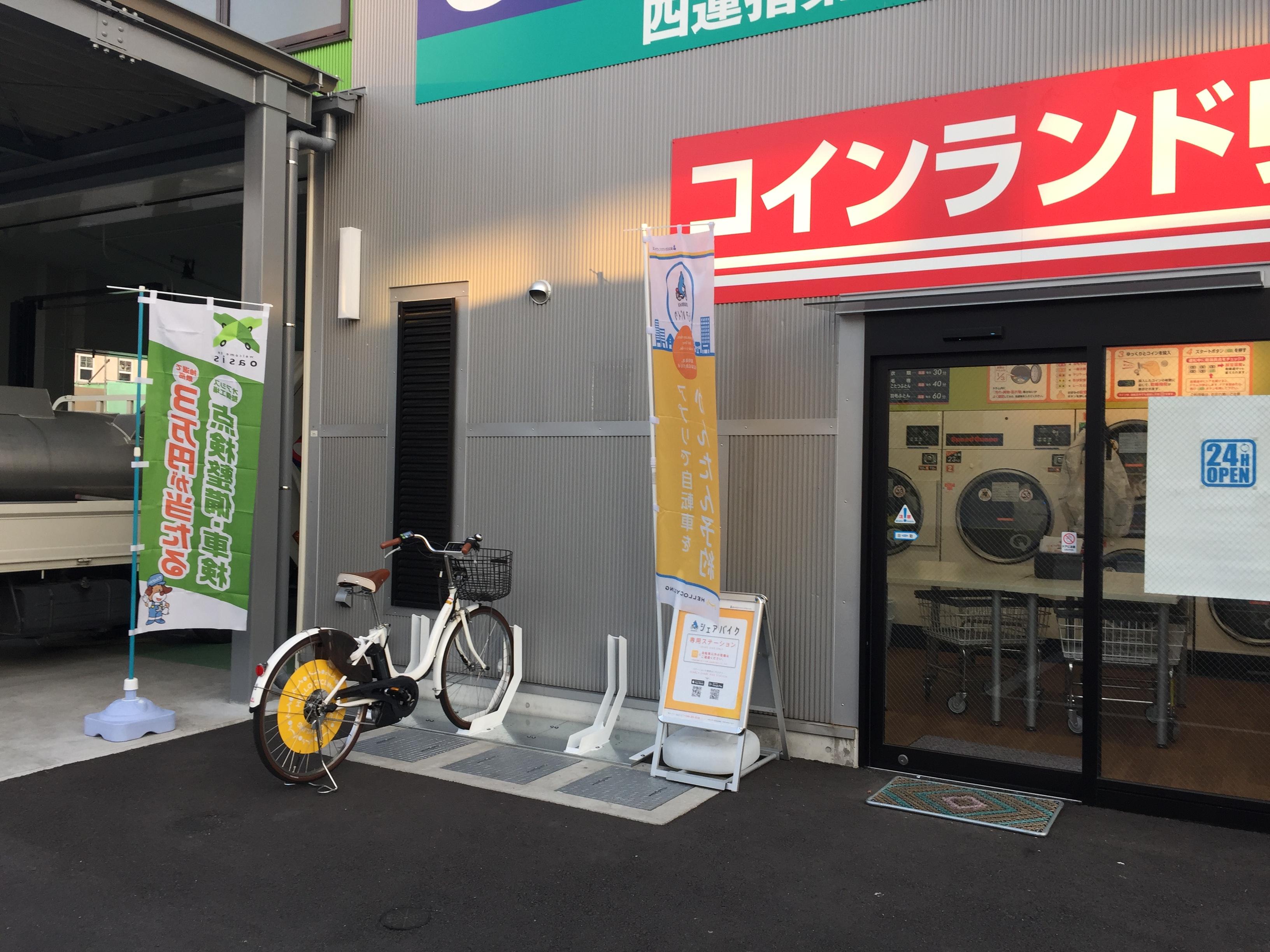 高松ぽかぽか温泉前コインランドリー (HELLO CYCLING ポート) image