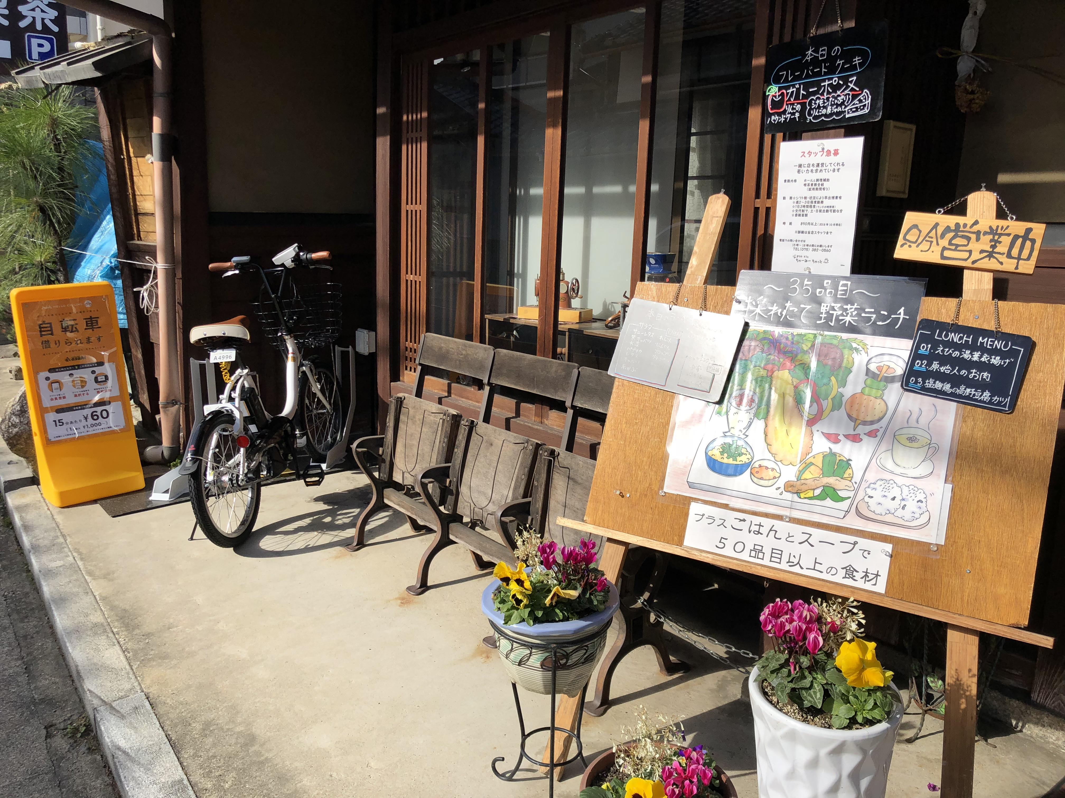 町カフェちゃーみーちゃっと (HELLO CYCLING ポート) image