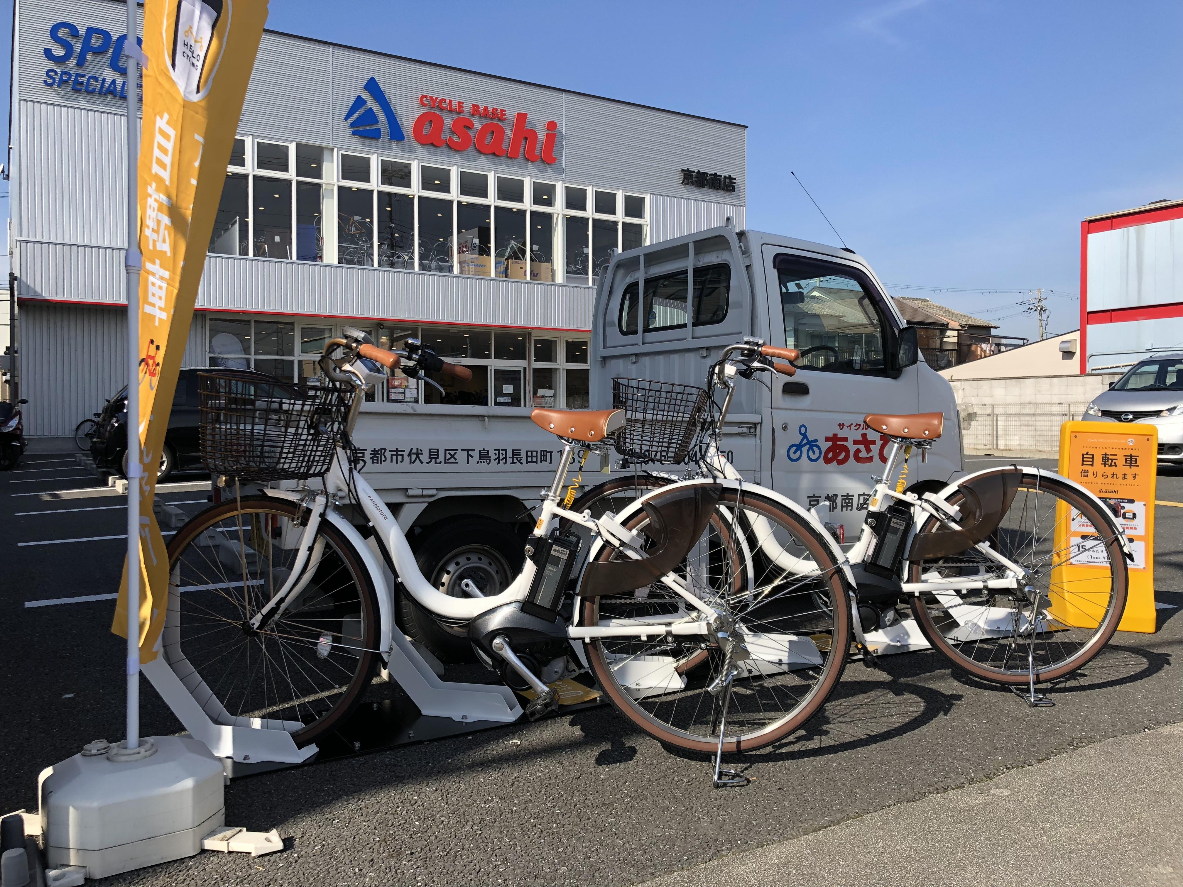サイクルベースあさひ京都南店 (HELLO CYCLING ポート) image