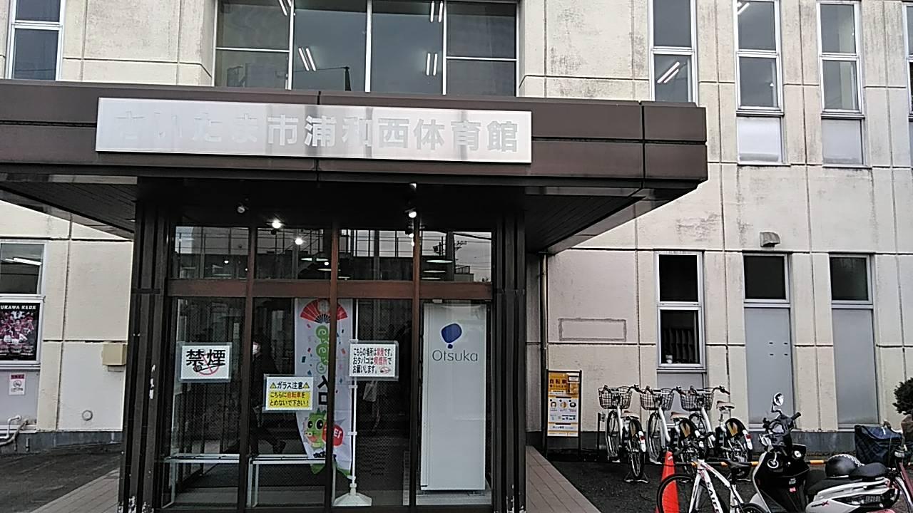 浦和西体育館 (HELLO CYCLING ポート) image