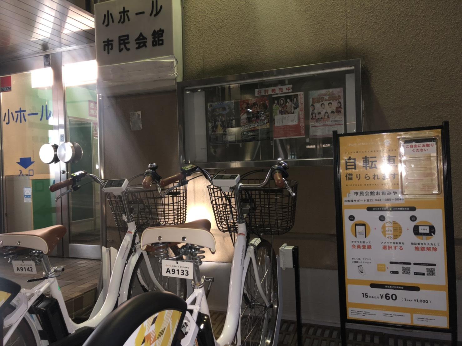 市民会館おおみや (HELLO CYCLING ポート) image
